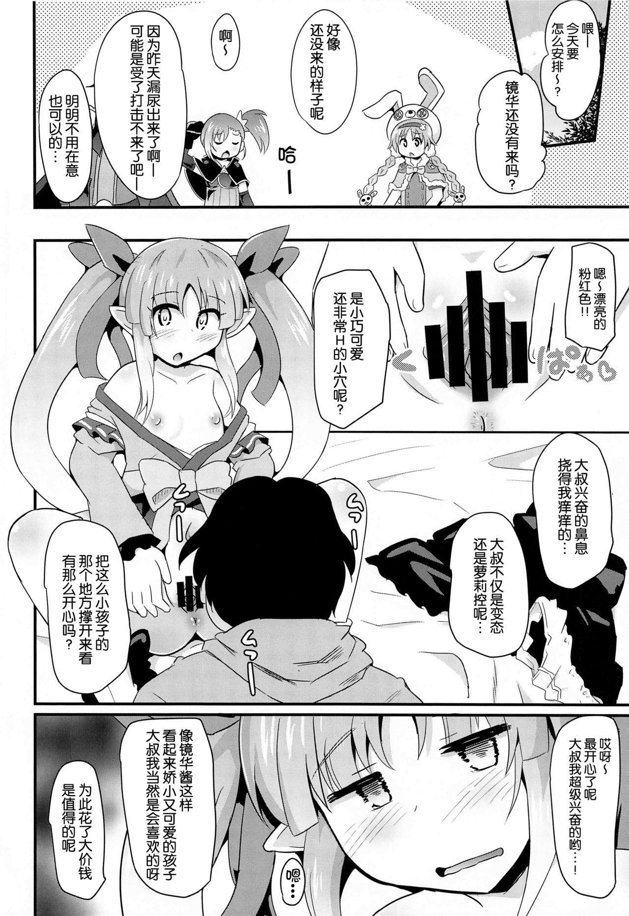 Kyouka-chan to Saimin Hentai Ecchi!! 9