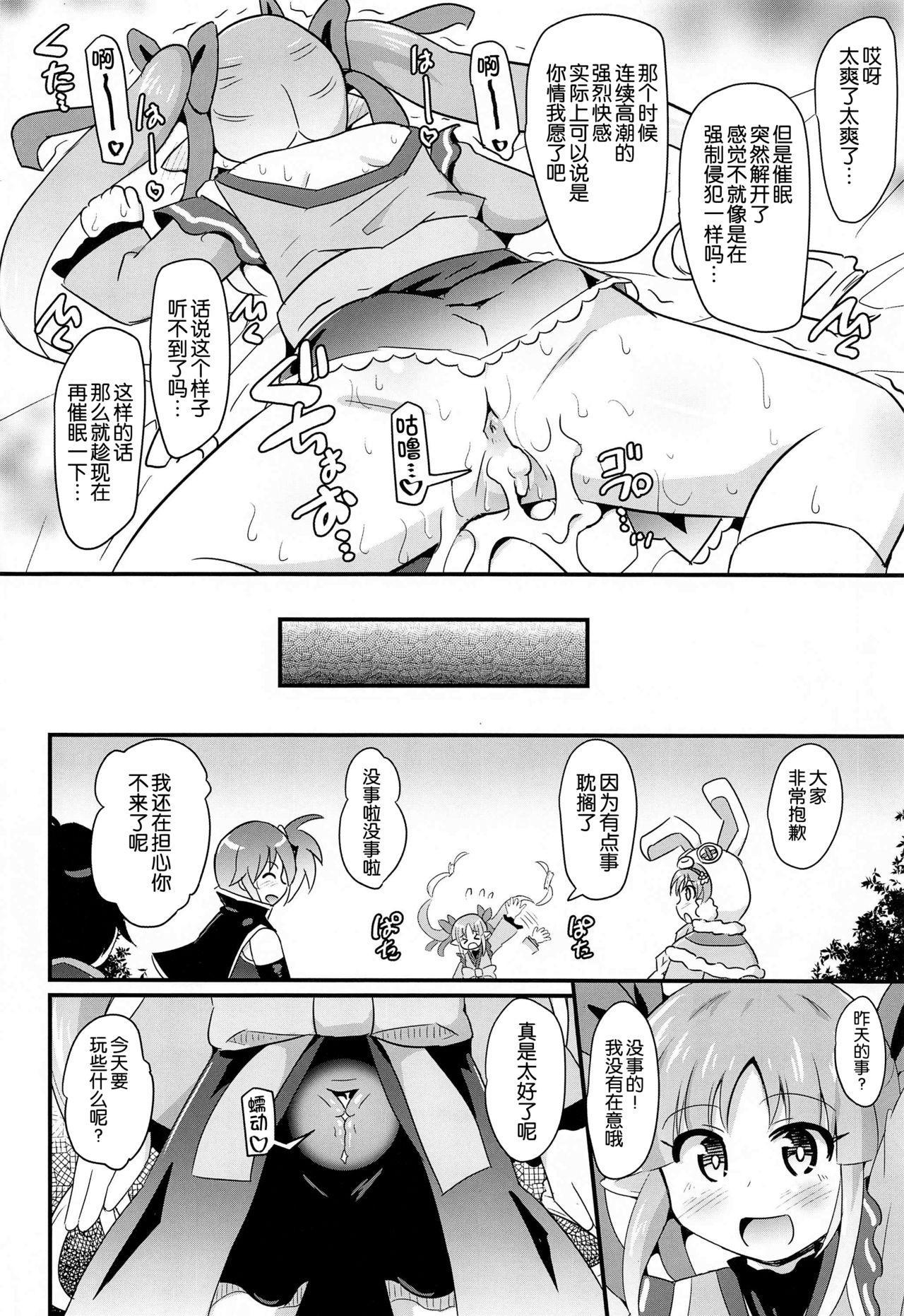 Kyouka-chan to Saimin Hentai Ecchi!! 23