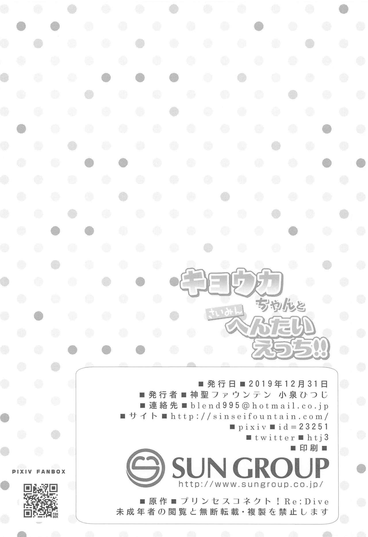 Kyouka-chan to Saimin Hentai Ecchi!! 25