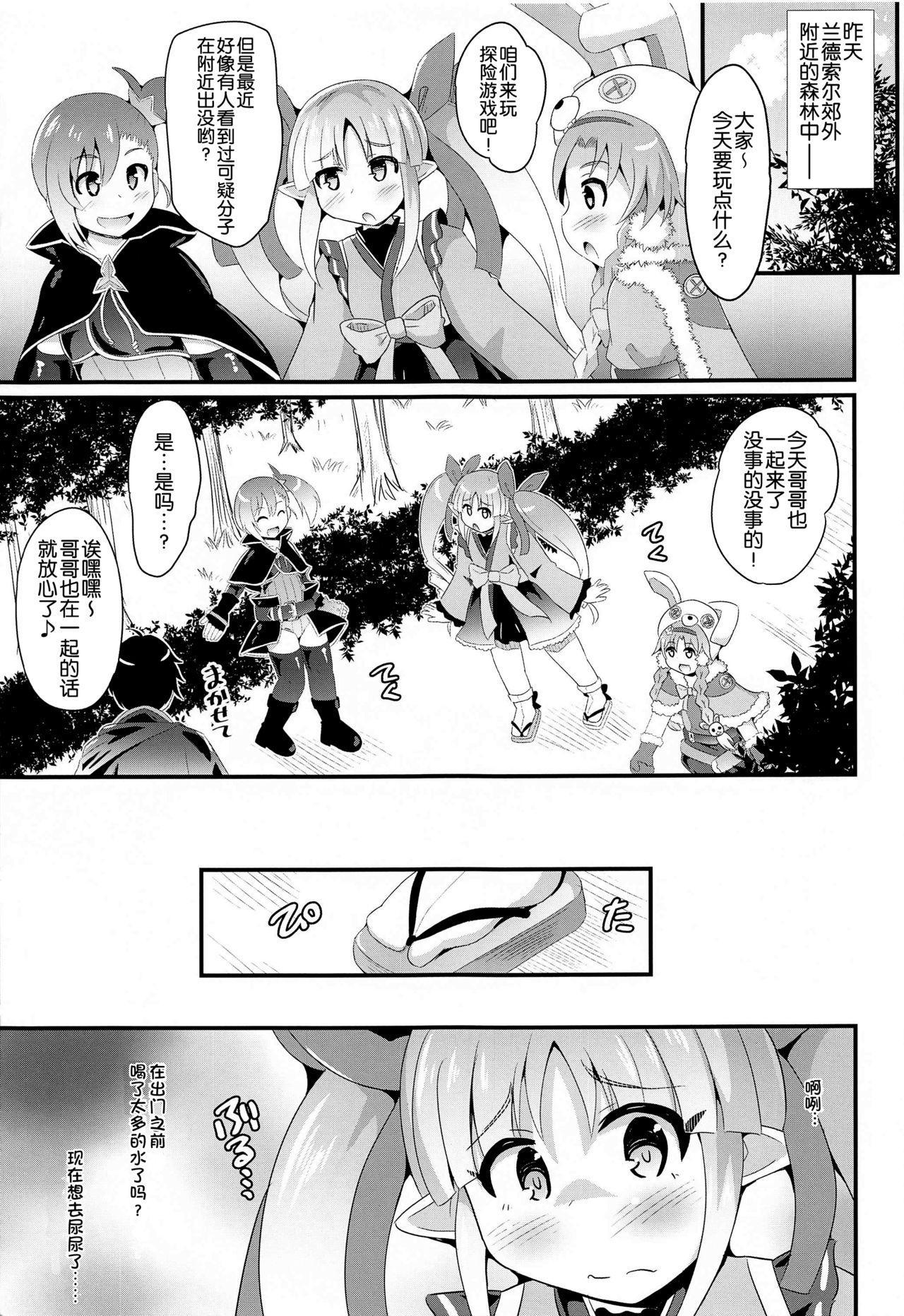 Kyouka-chan to Saimin Hentai Ecchi!! 4