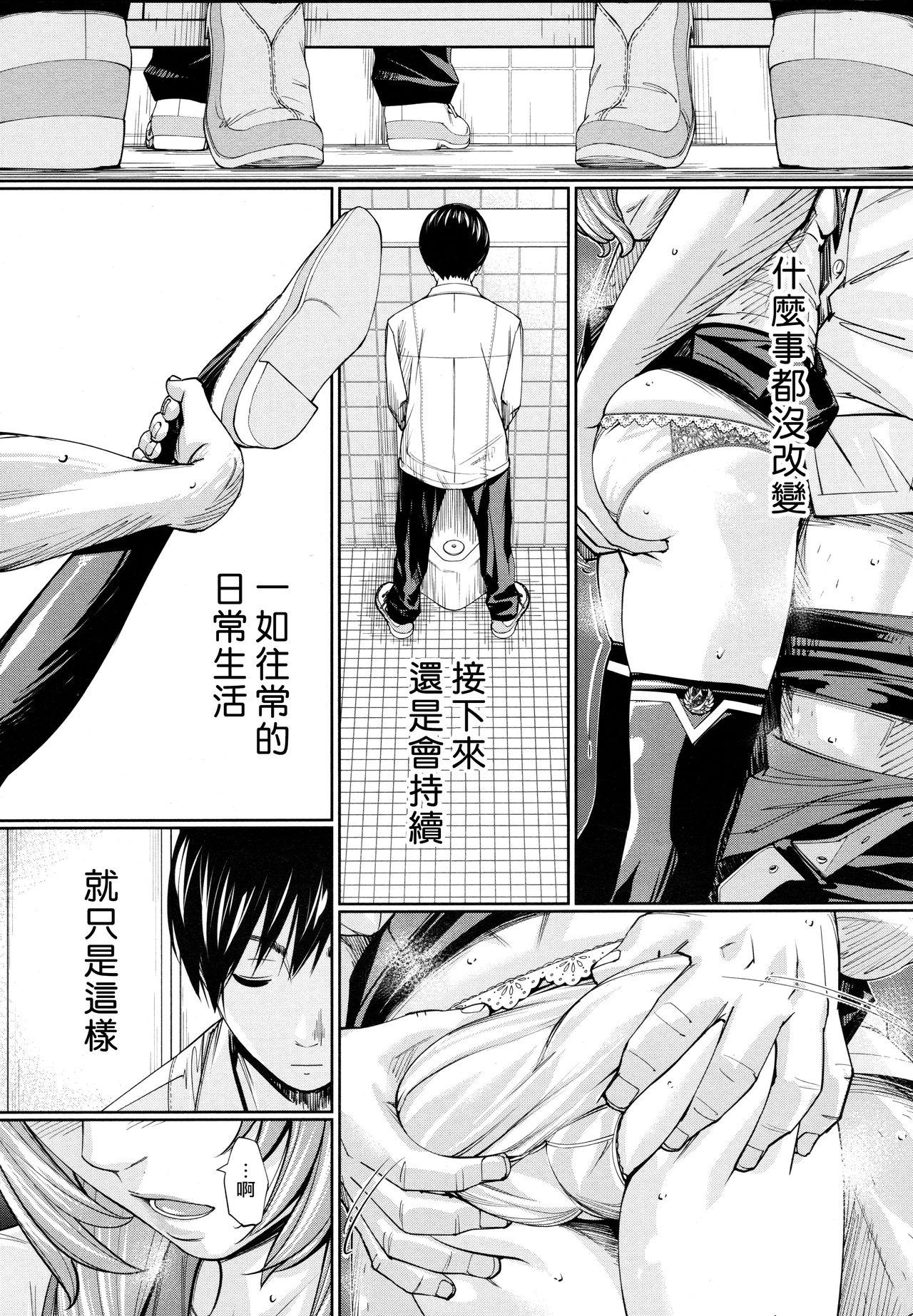 Chitose Ch. 4 14