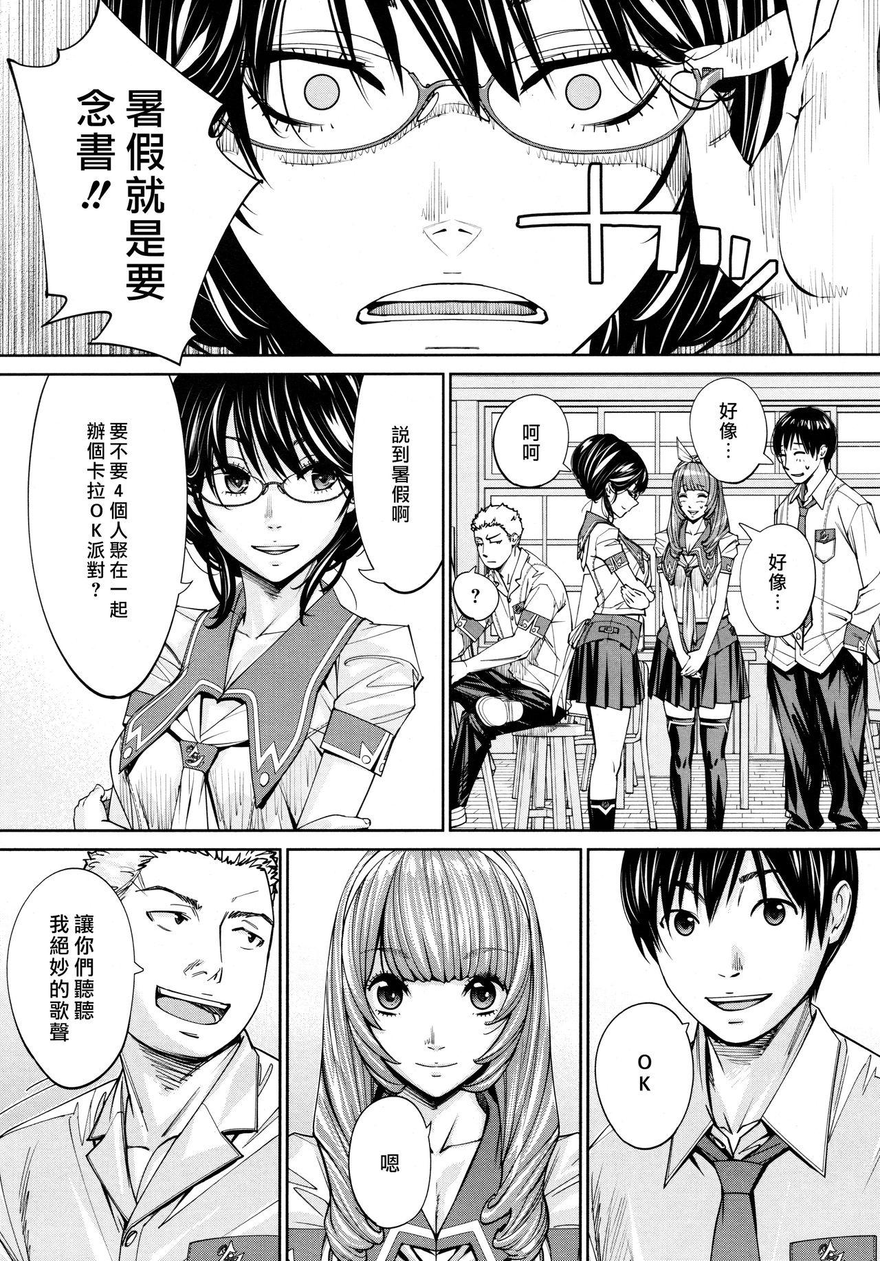 Chitose Ch. 4 22
