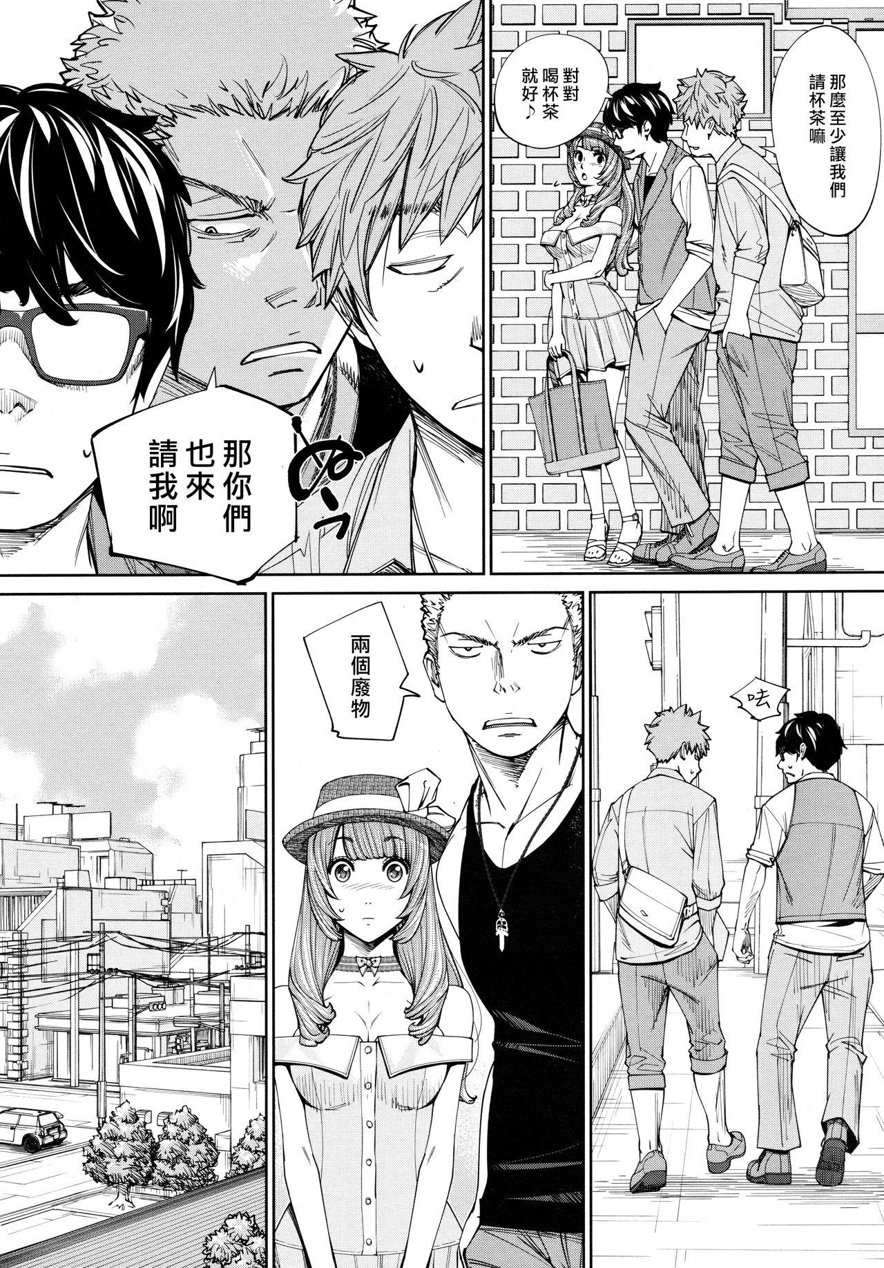 Chitose Ch. 4 25