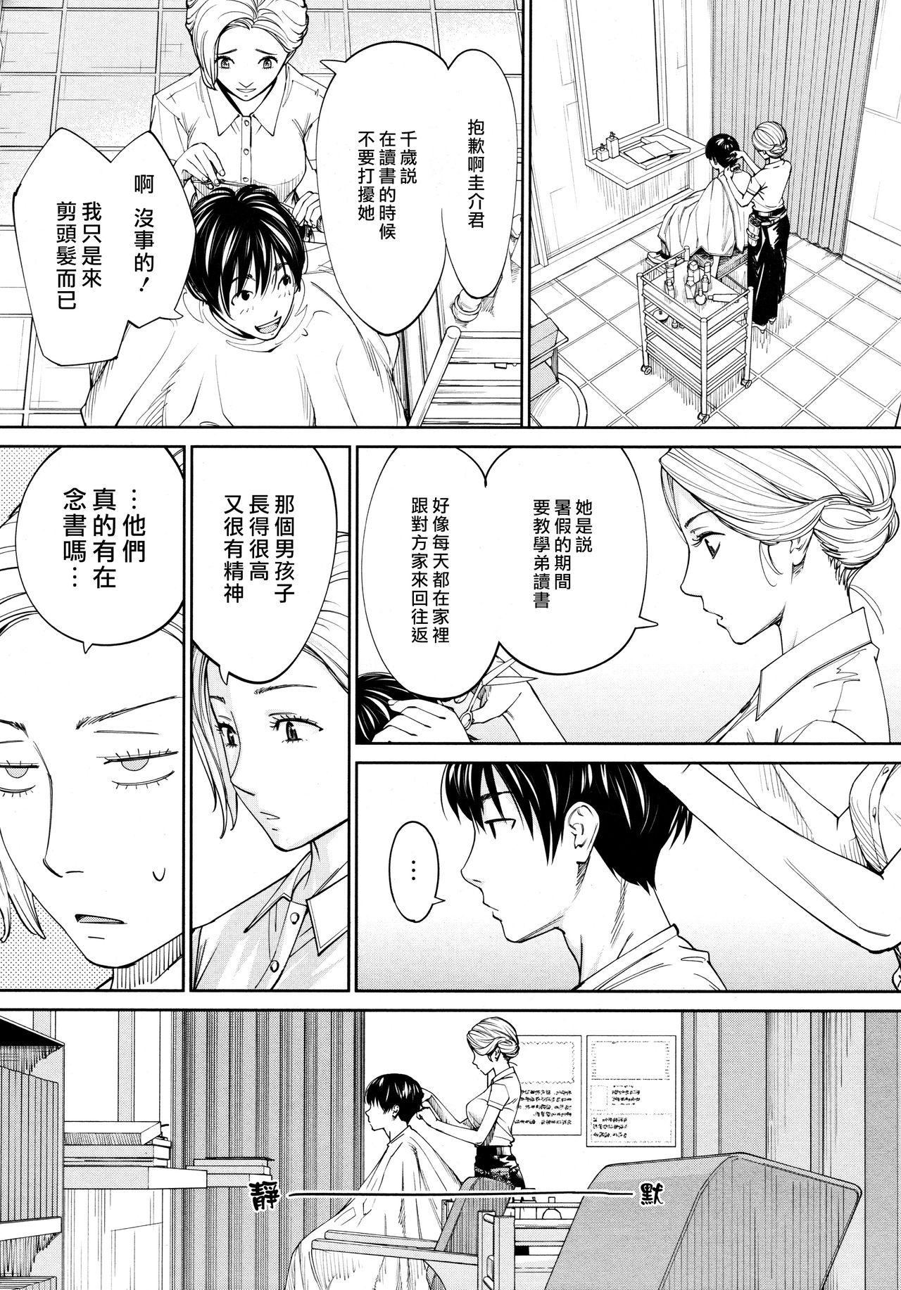 Chitose Ch. 4 30