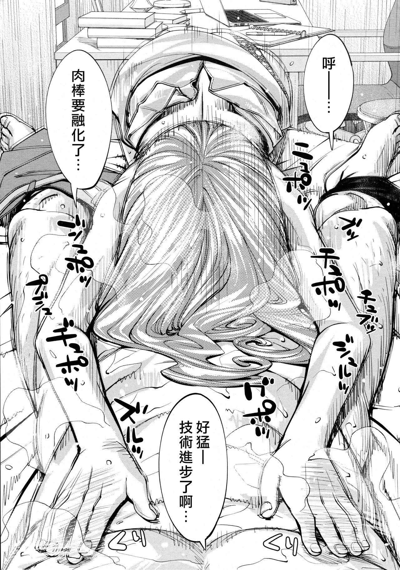 Chitose Ch. 4 32