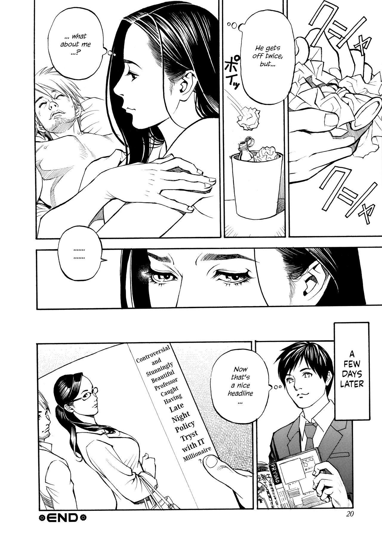 InY Akajuutan + Omake 21