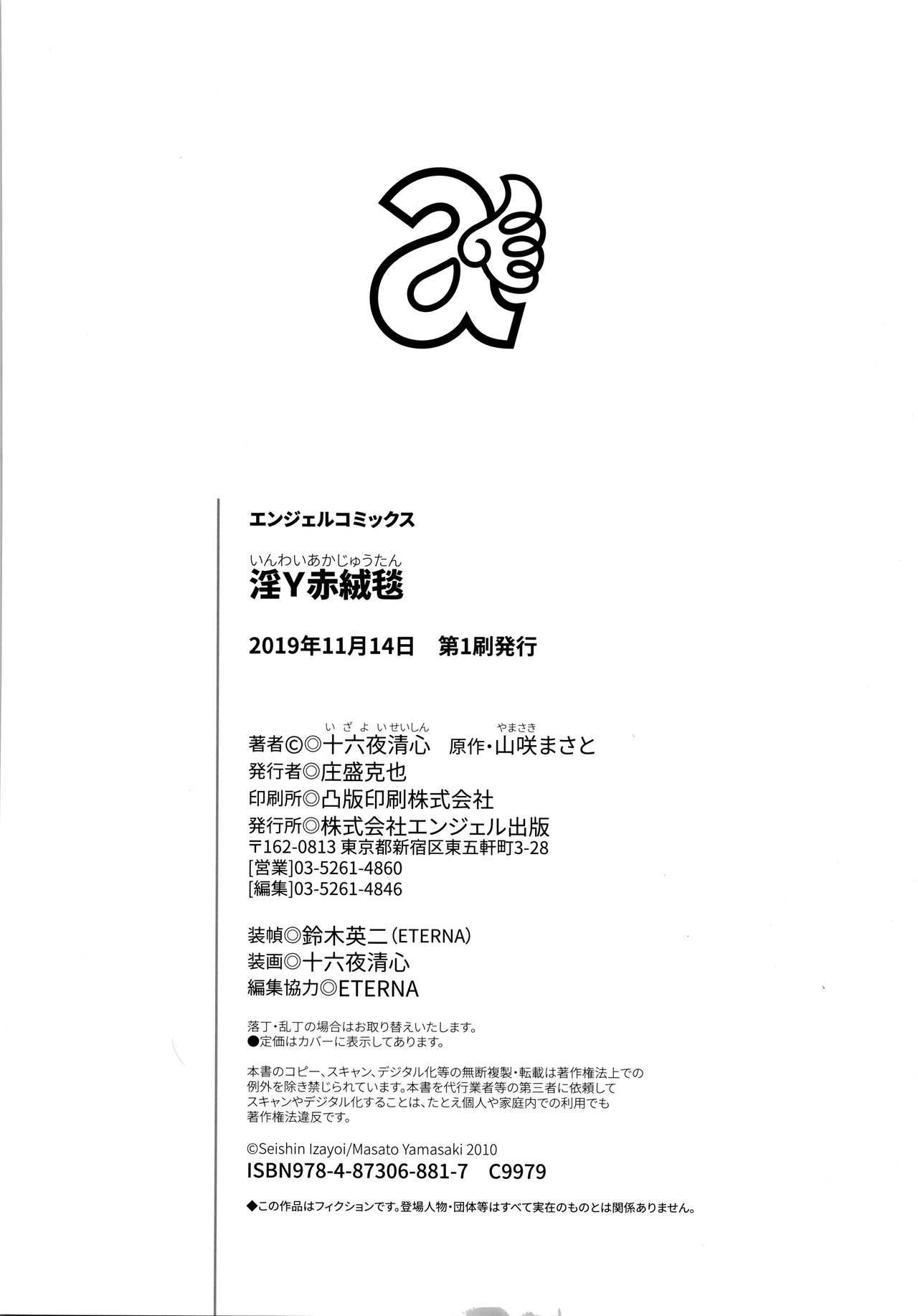 InY Akajuutan + Omake 225