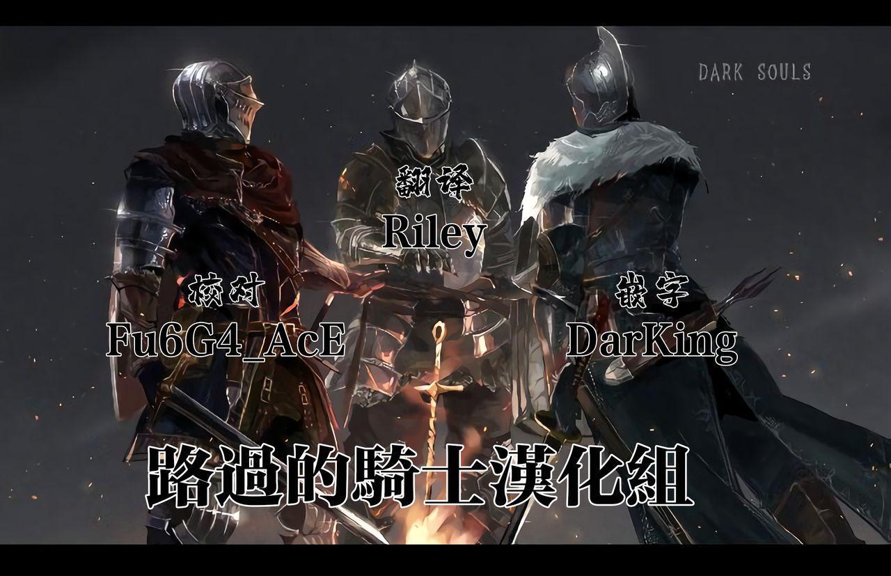 Inakax 4! Itoko no Anzu-chan to Nakayoshi 3P Hen 27