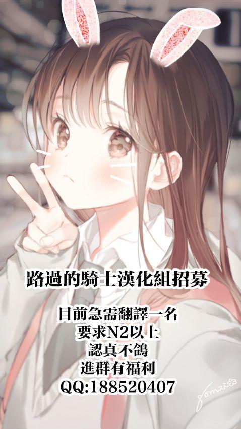 Inakax 4! Itoko no Anzu-chan to Nakayoshi 3P Hen 28