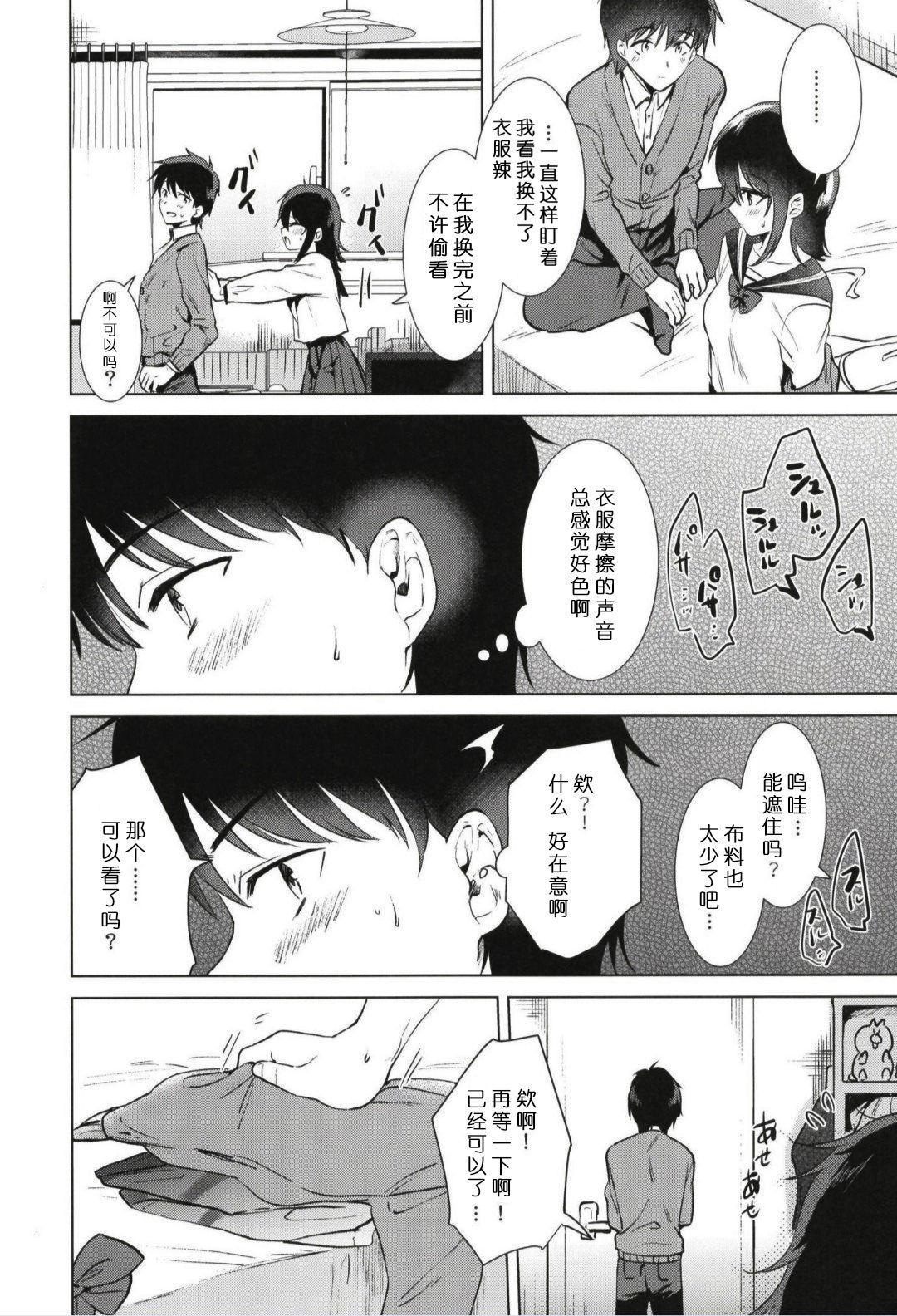 Hajimete no Fuyu - the first winter 10