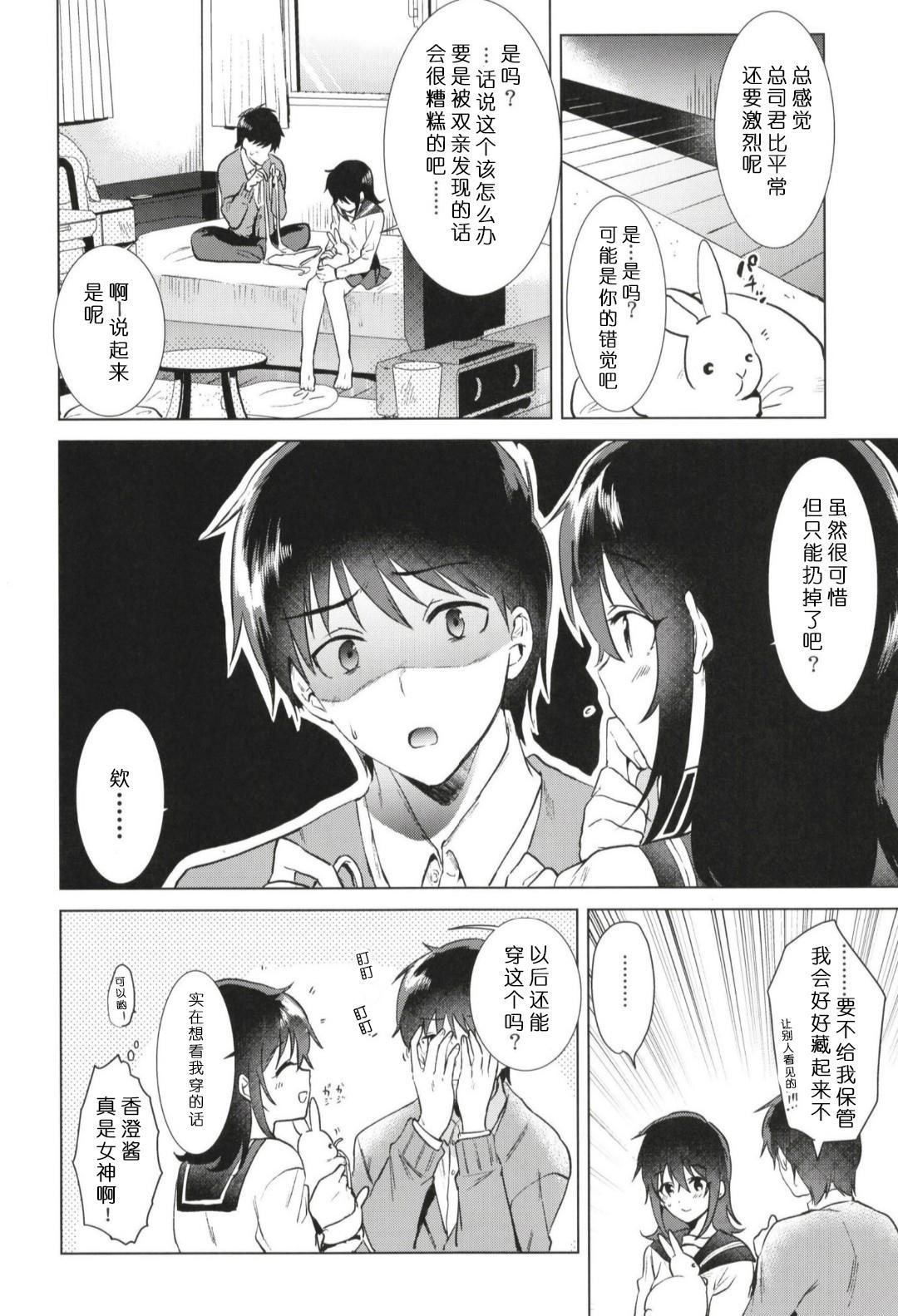 Hajimete no Fuyu - the first winter 26