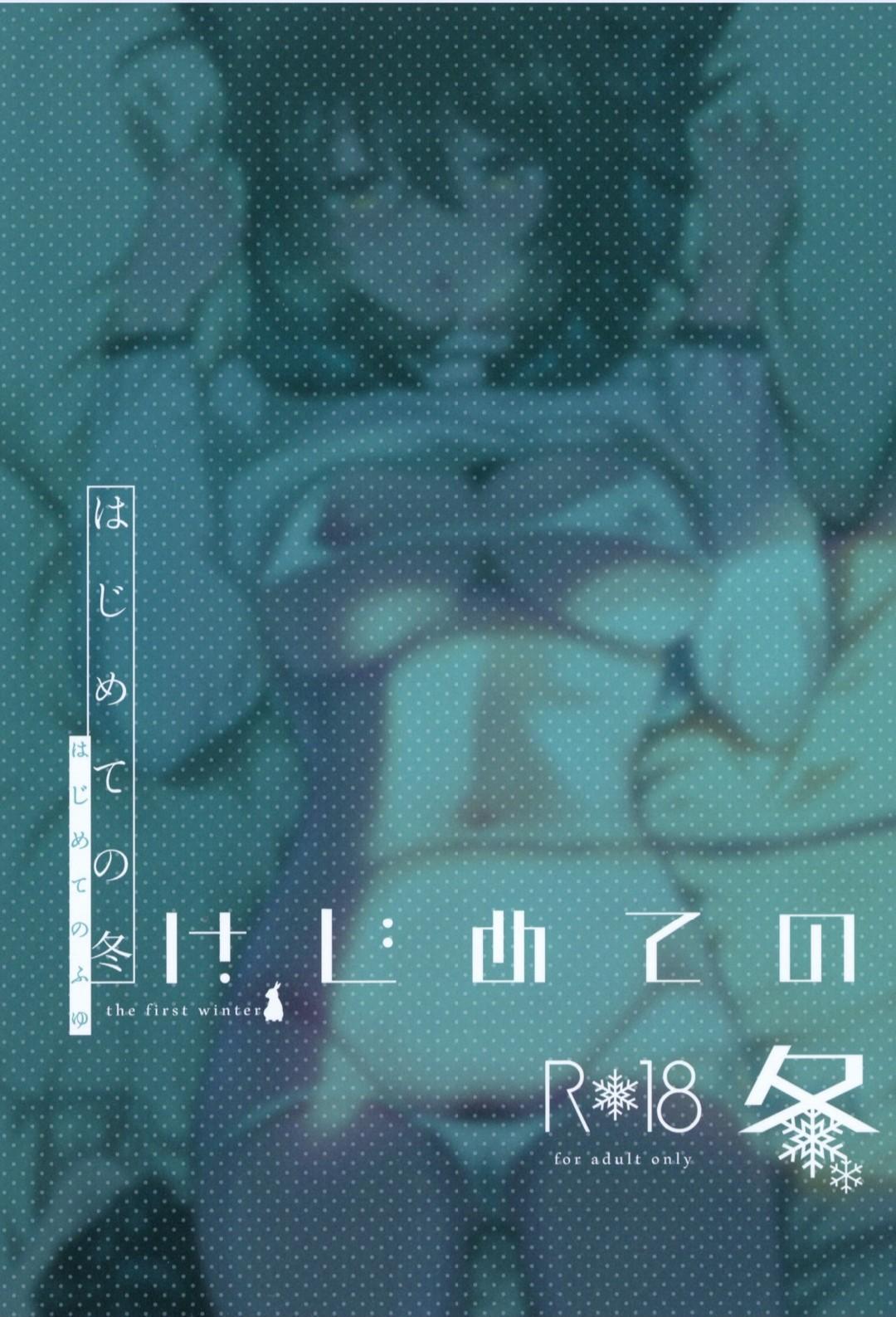 Hajimete no Fuyu - the first winter 28