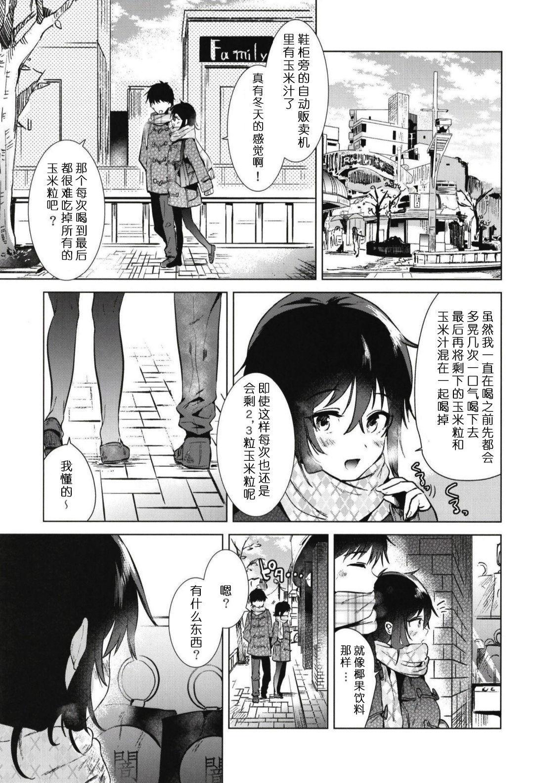 Hajimete no Fuyu - the first winter 3
