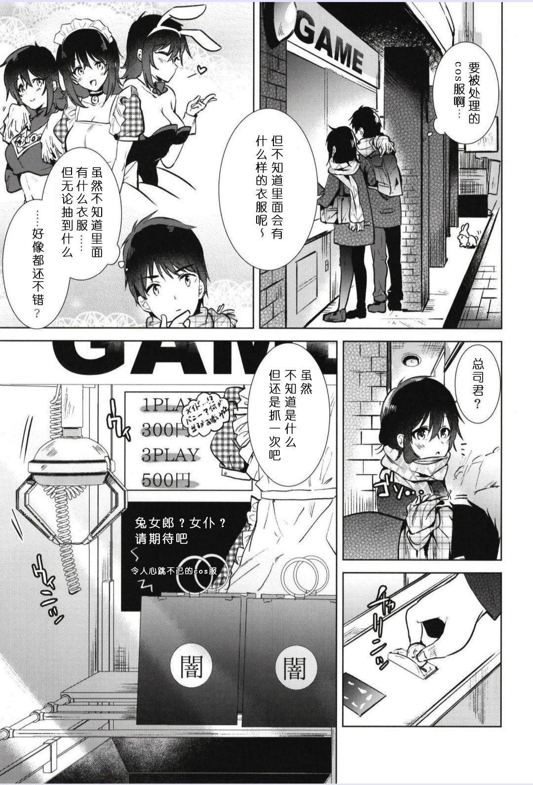 Hajimete no Fuyu - the first winter 5