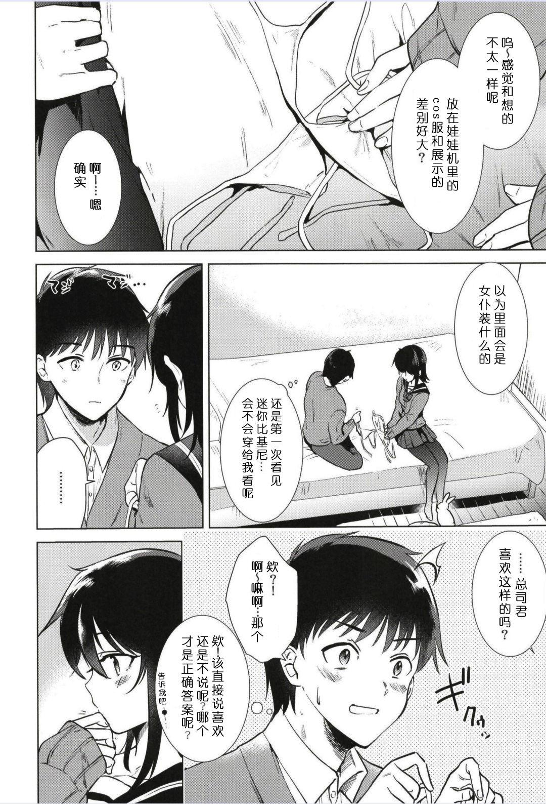 Hajimete no Fuyu - the first winter 8