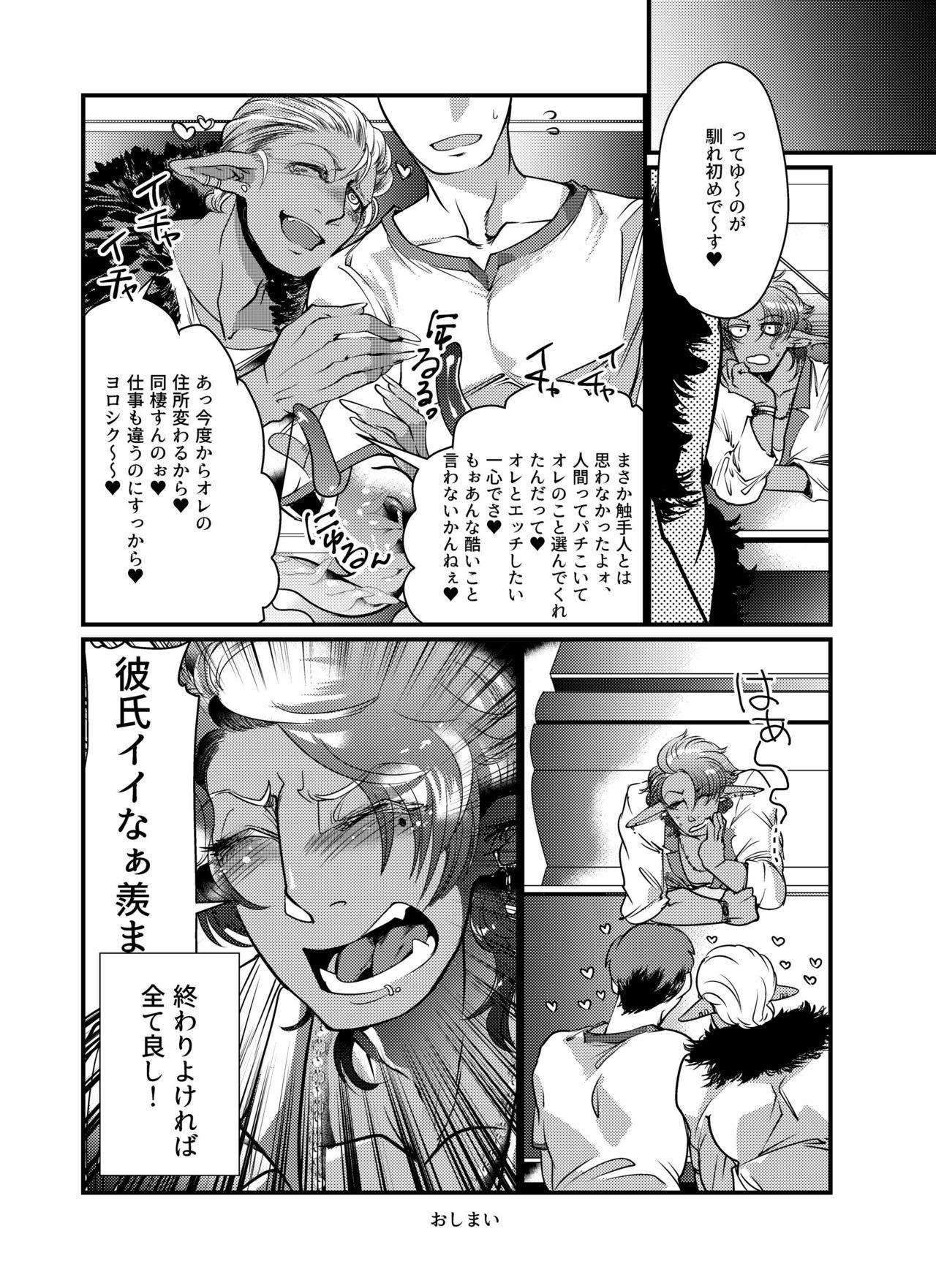 Shokushu×Dark Elf Gyaru Otoko 7