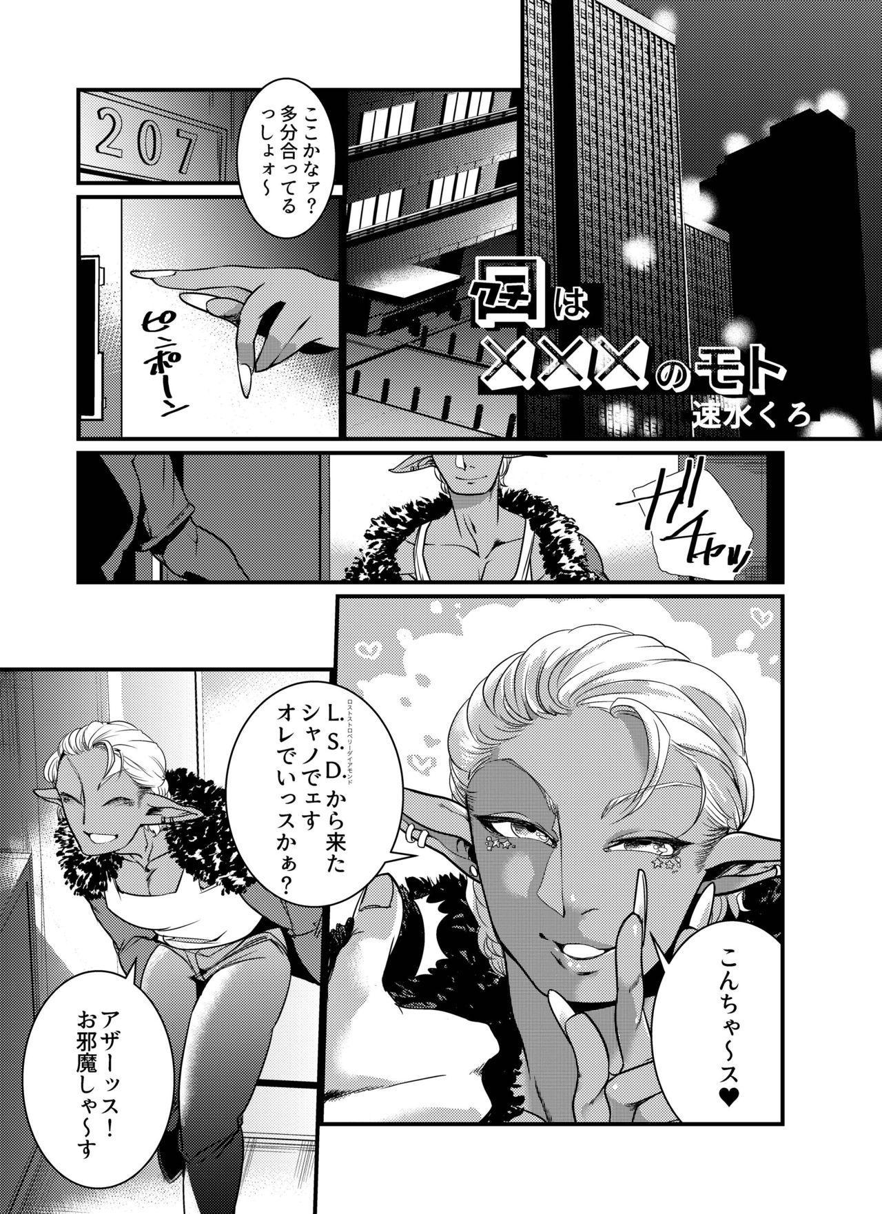 Shokushu×Dark Elf Gyaru Otoko 2