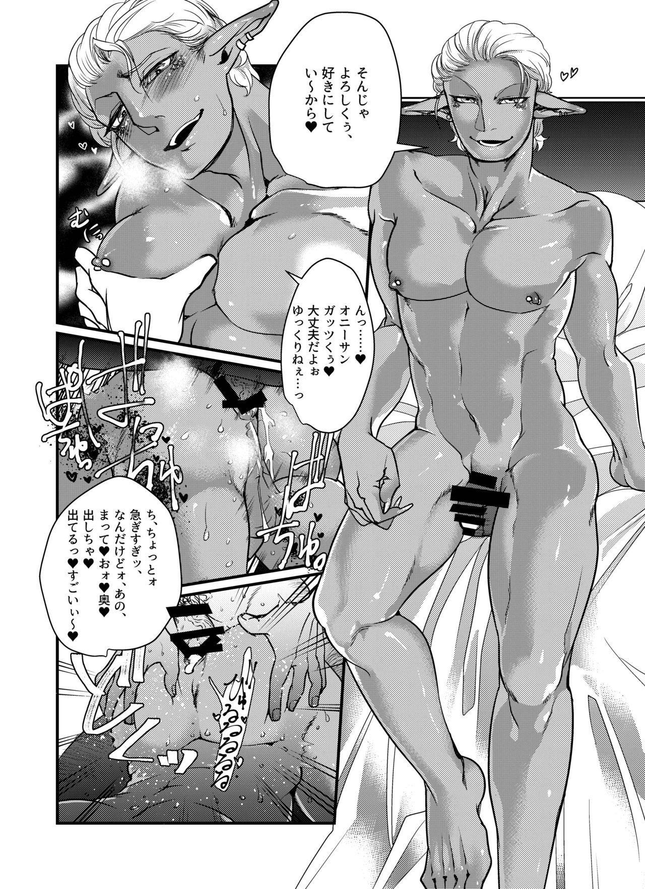 Shokushu×Dark Elf Gyaru Otoko 3