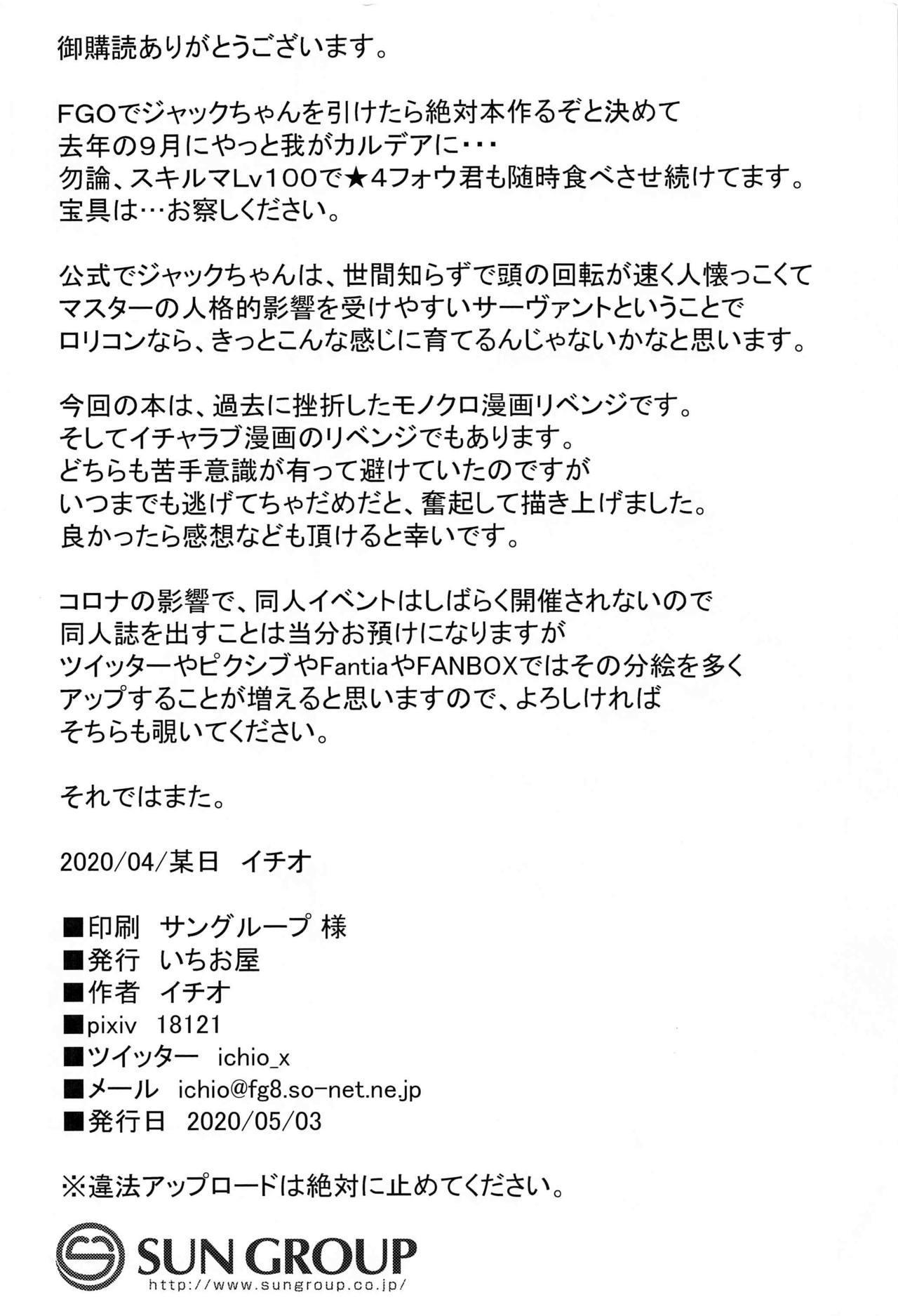 Toaru Lolicon Master ga Jack-chan o Shoukan Shita Baai 22