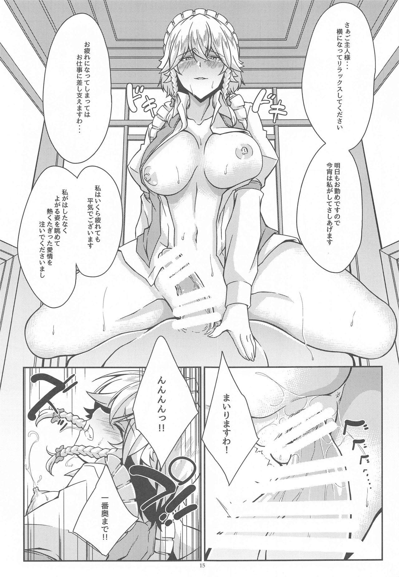Sakuya to Iu Na no Maid-san 13