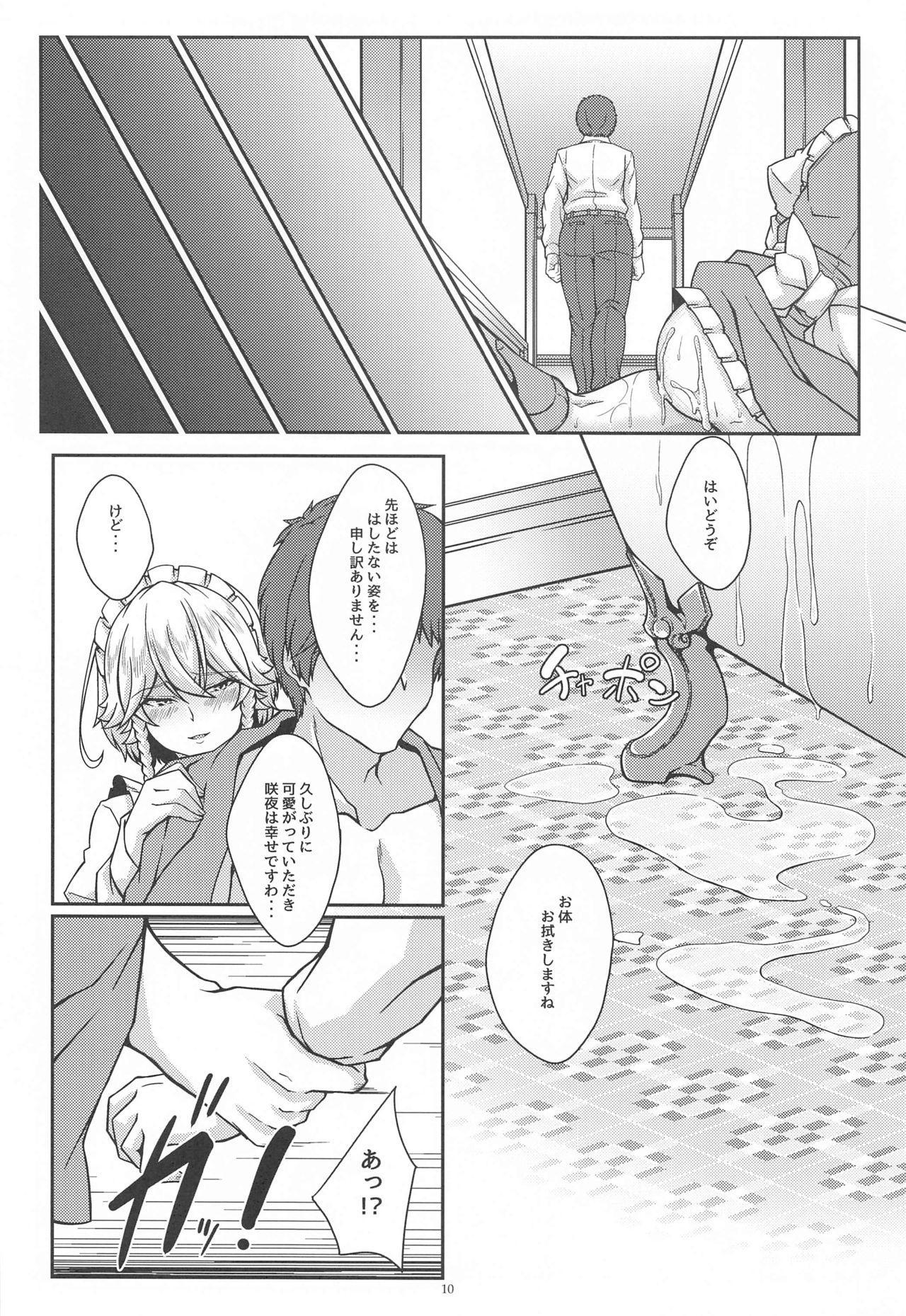 Sakuya to Iu Na no Maid-san 8