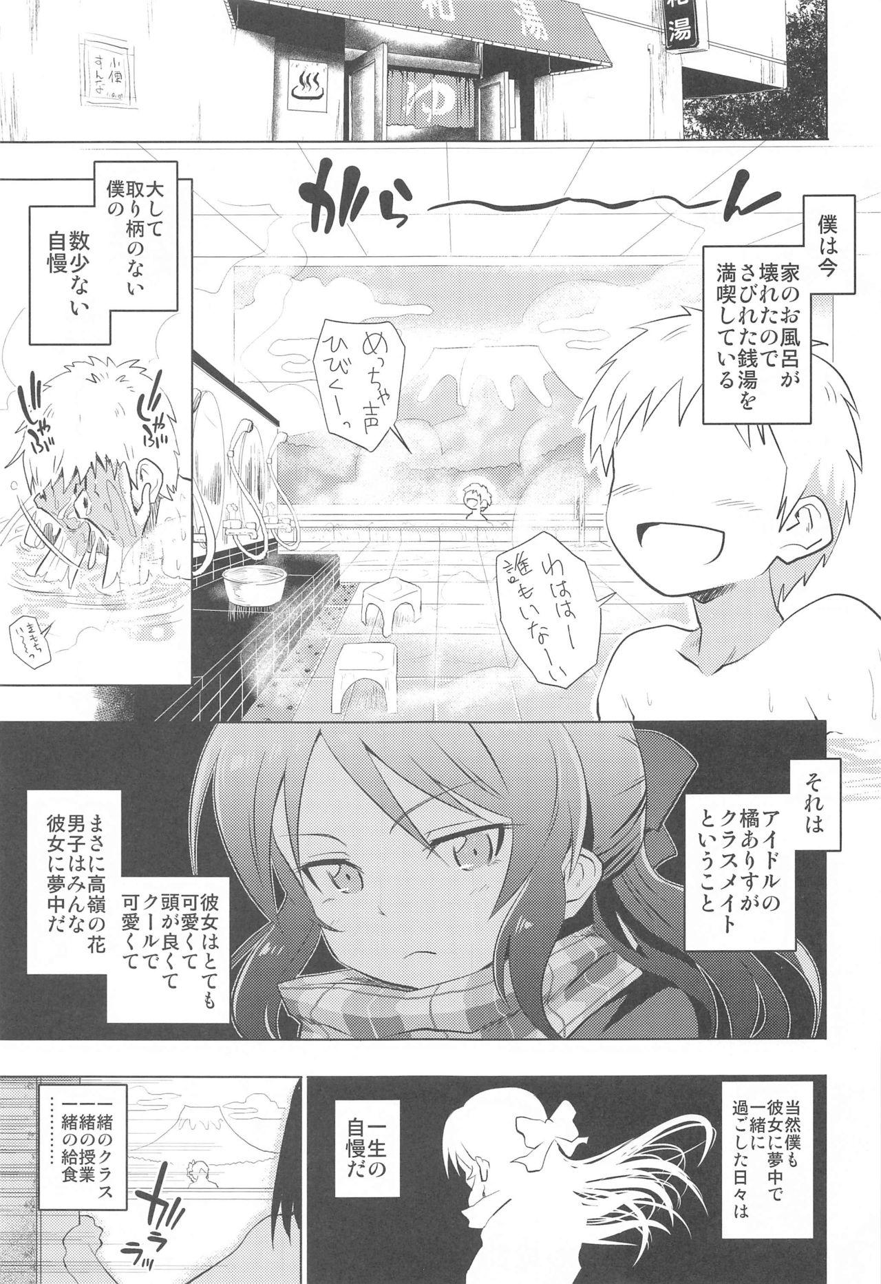 Arisu to Ofuro 1