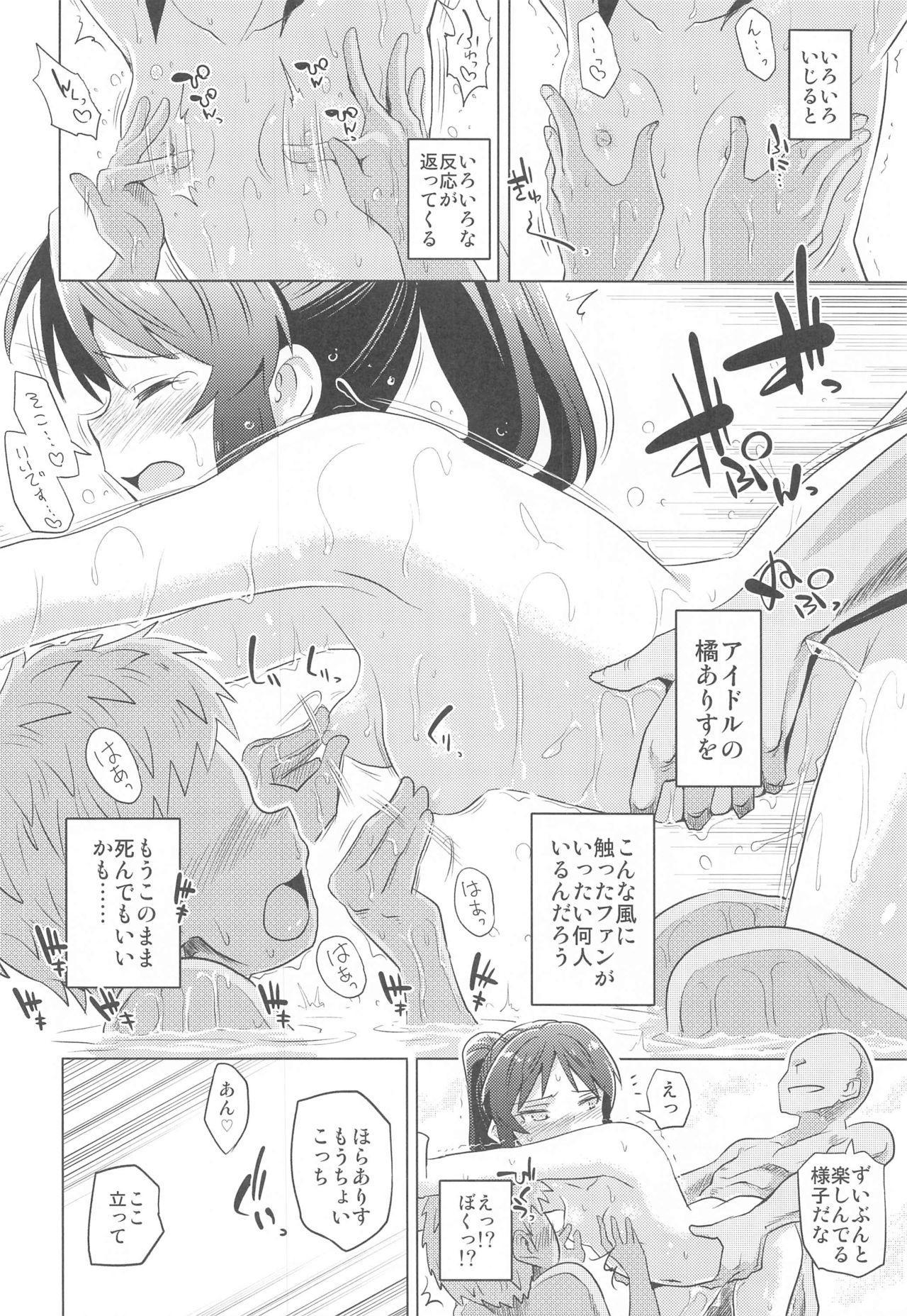 Arisu to Ofuro 20