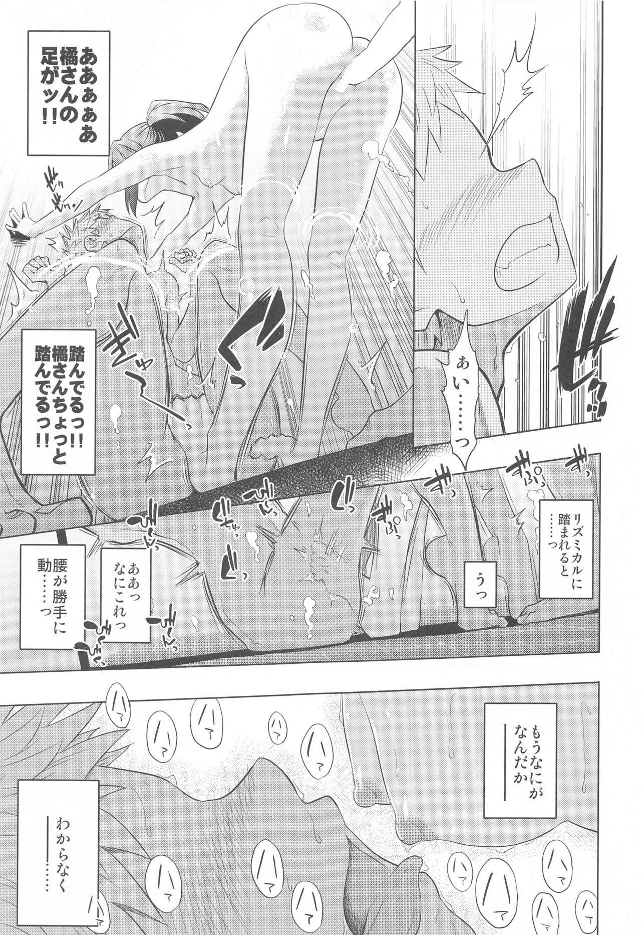 Arisu to Ofuro 21