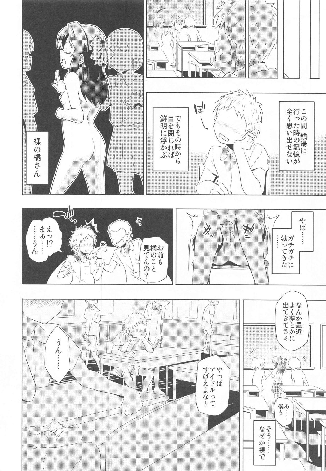 Arisu to Ofuro 26