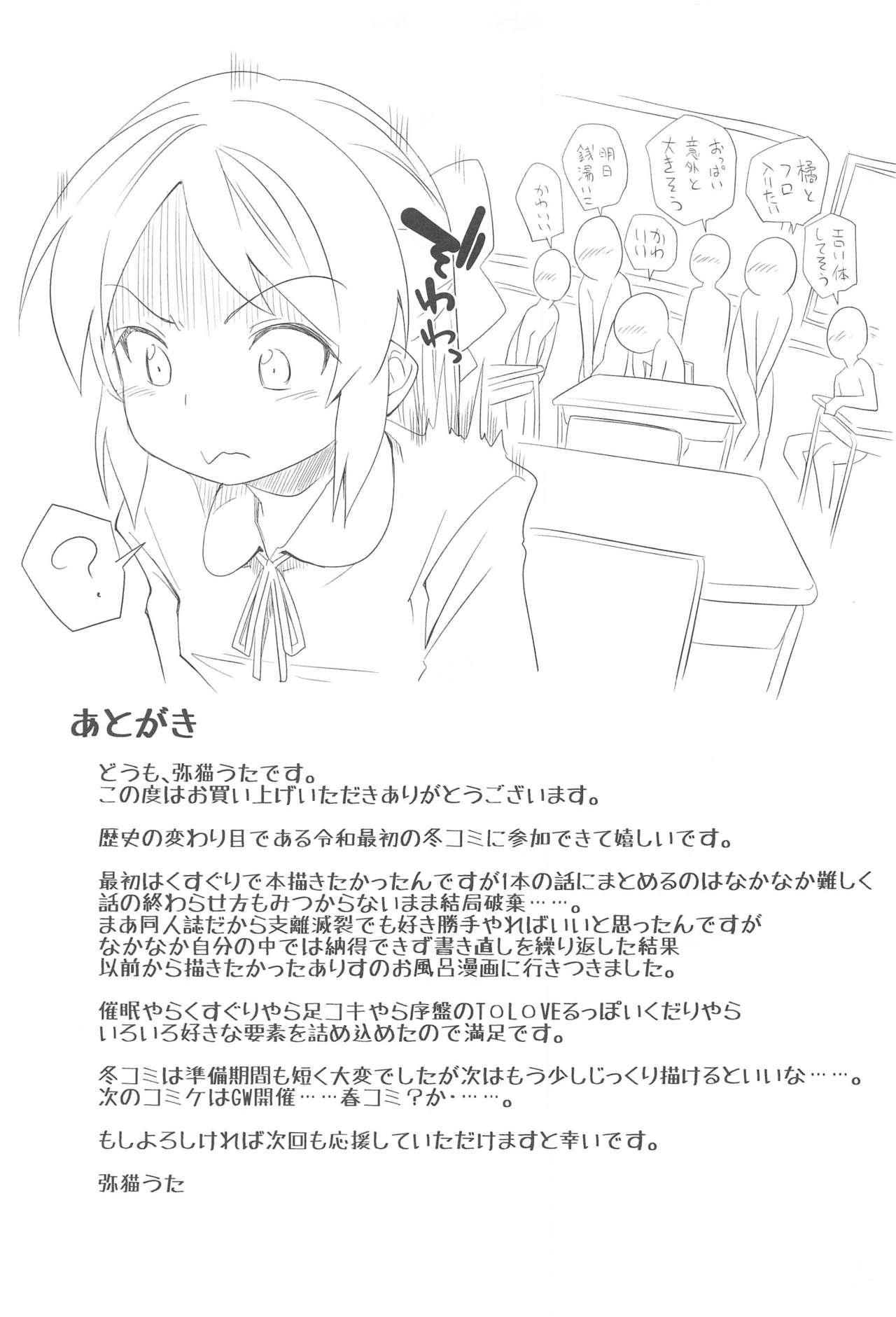 Arisu to Ofuro 27