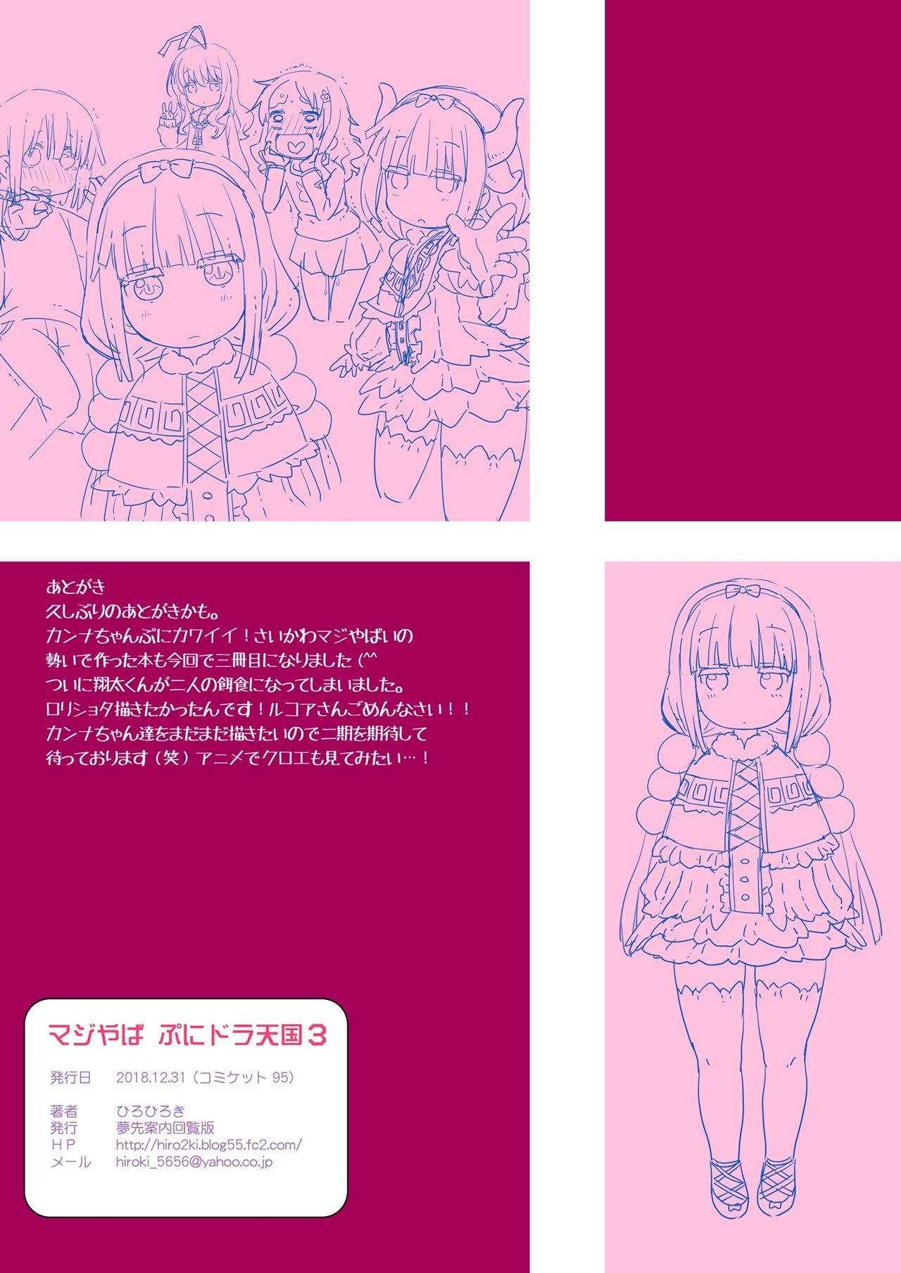 [Yumesaki Annai Kairanban (Hiro Hiroki)] Maji Yaba Puni Dra-tengoku 3 (Kobayashi-san-chi no Maid Dragon) [Digital] 14