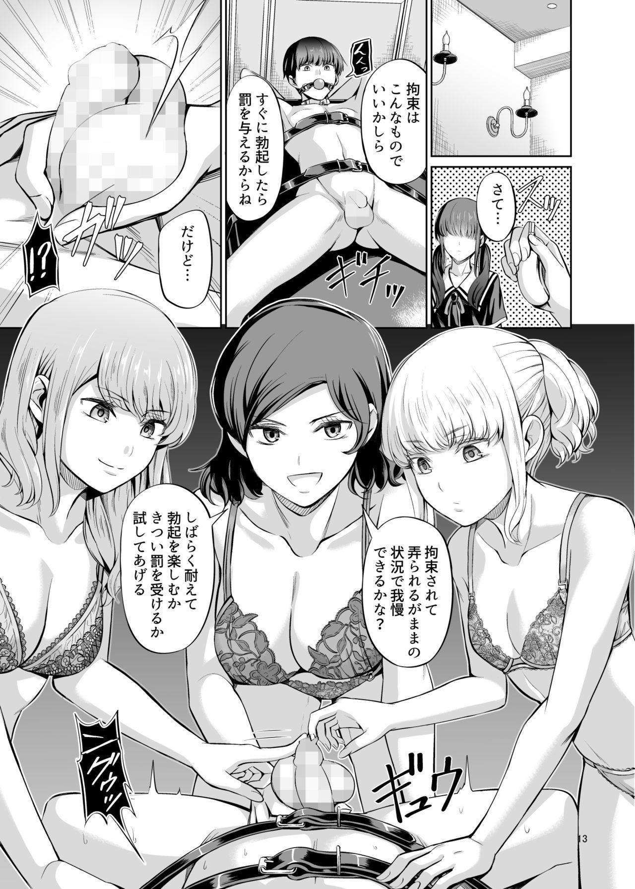 Tensoushugi no Kuni Kouhen 14