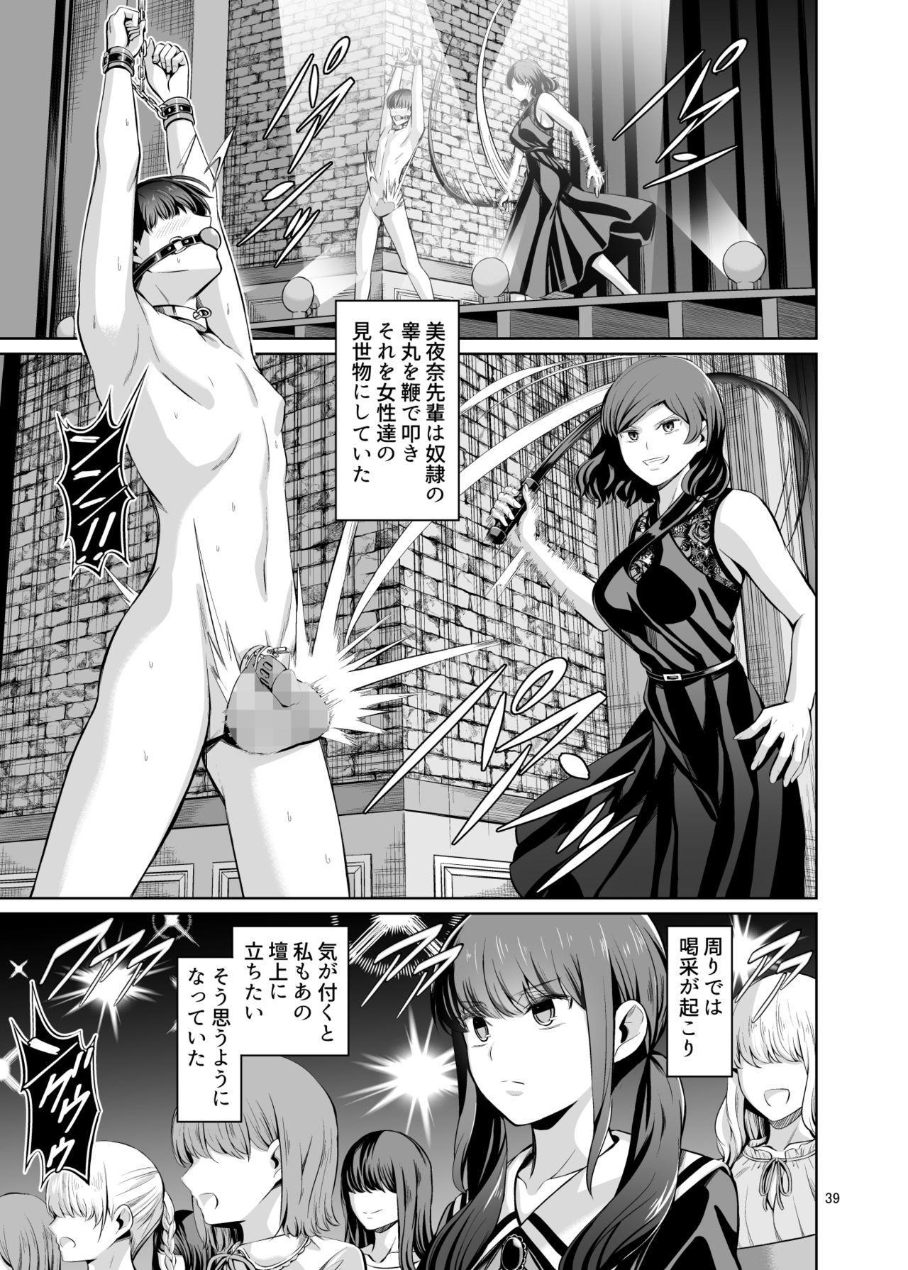 Tensoushugi no Kuni Kouhen 40