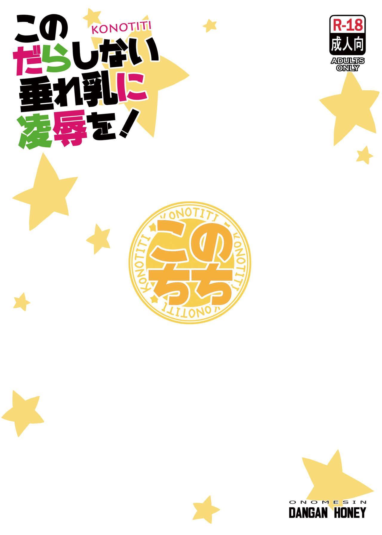 Kono Darashinai Tarechichi ni Ryoujoku o! 29