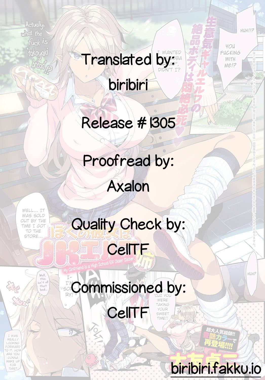 Boku no Kanojo wa JK Elf Ane | My Girlfriend is a High School Elf Older Sister. 6