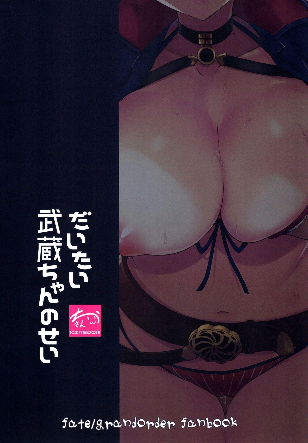 Daitai Musashi-chan no Sei 21