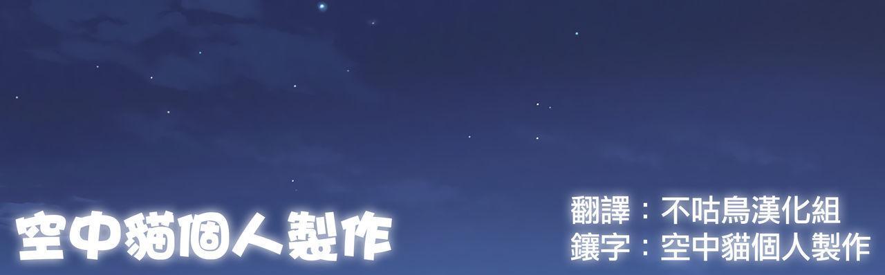 Daitai Musashi-chan no Sei 22
