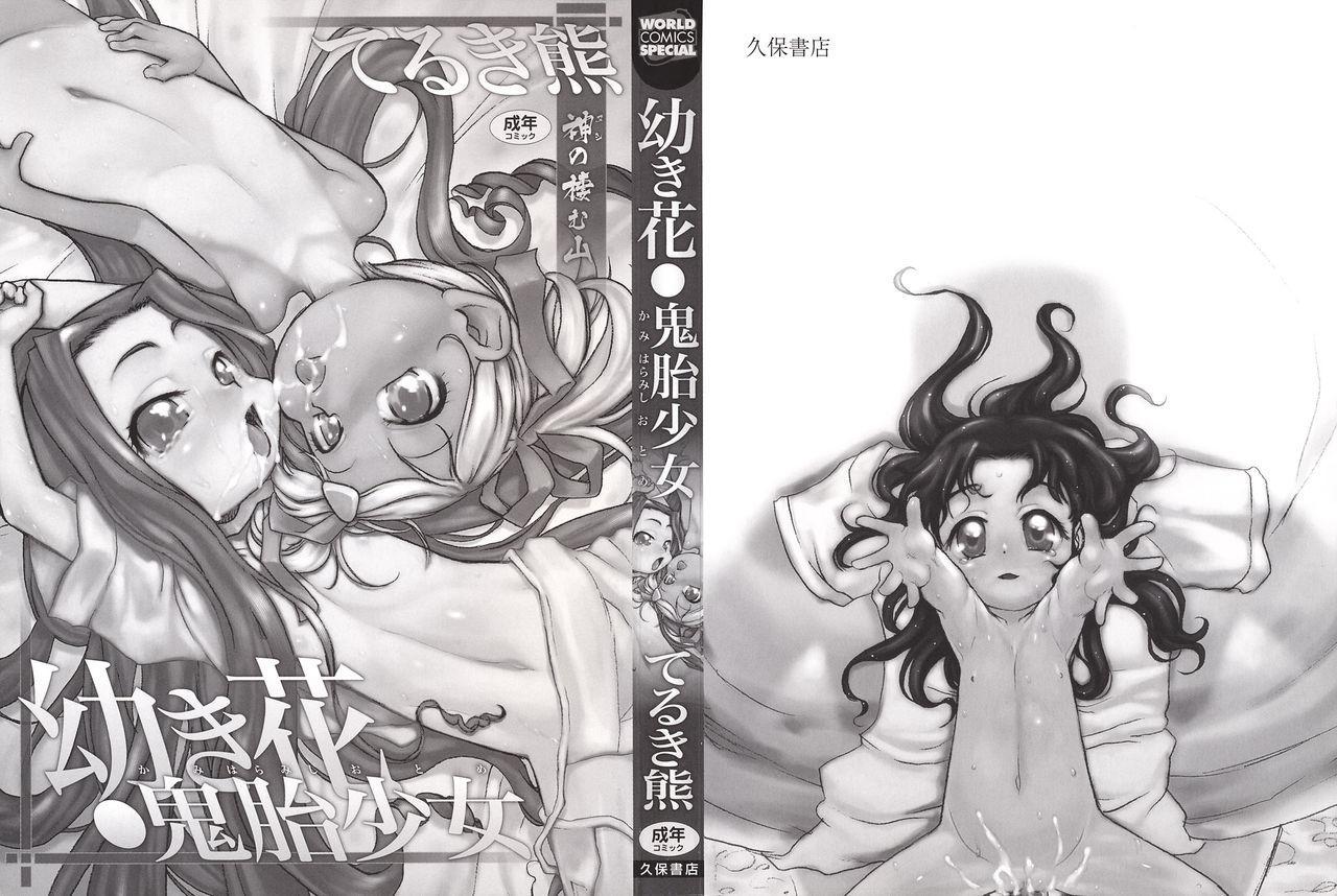 Osanaki Hana - Kami Haramishi Otome 1 1