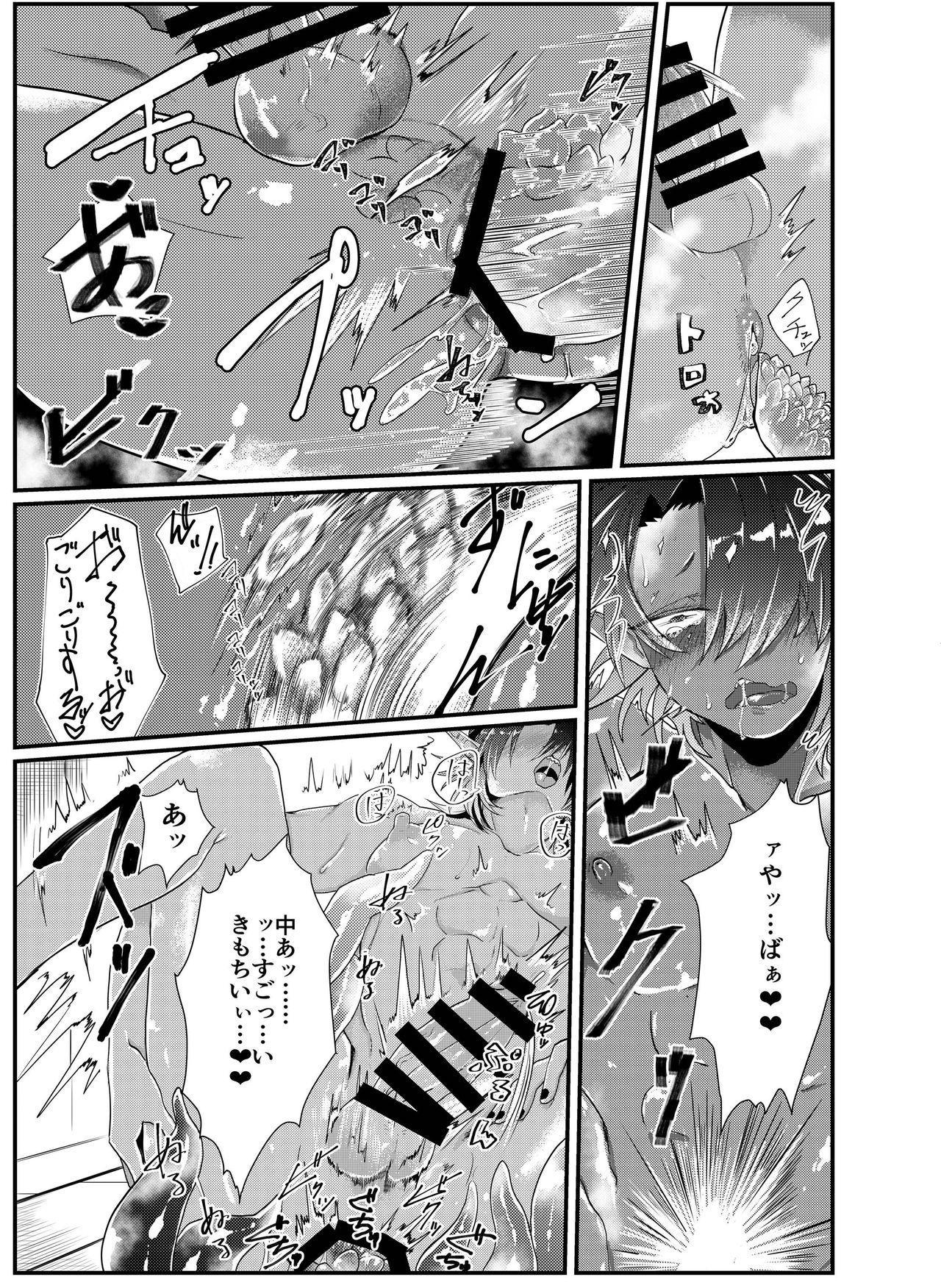 Shokushu x Dark Elf Gyaru-oh ~ Shokushu to Hajimete 10