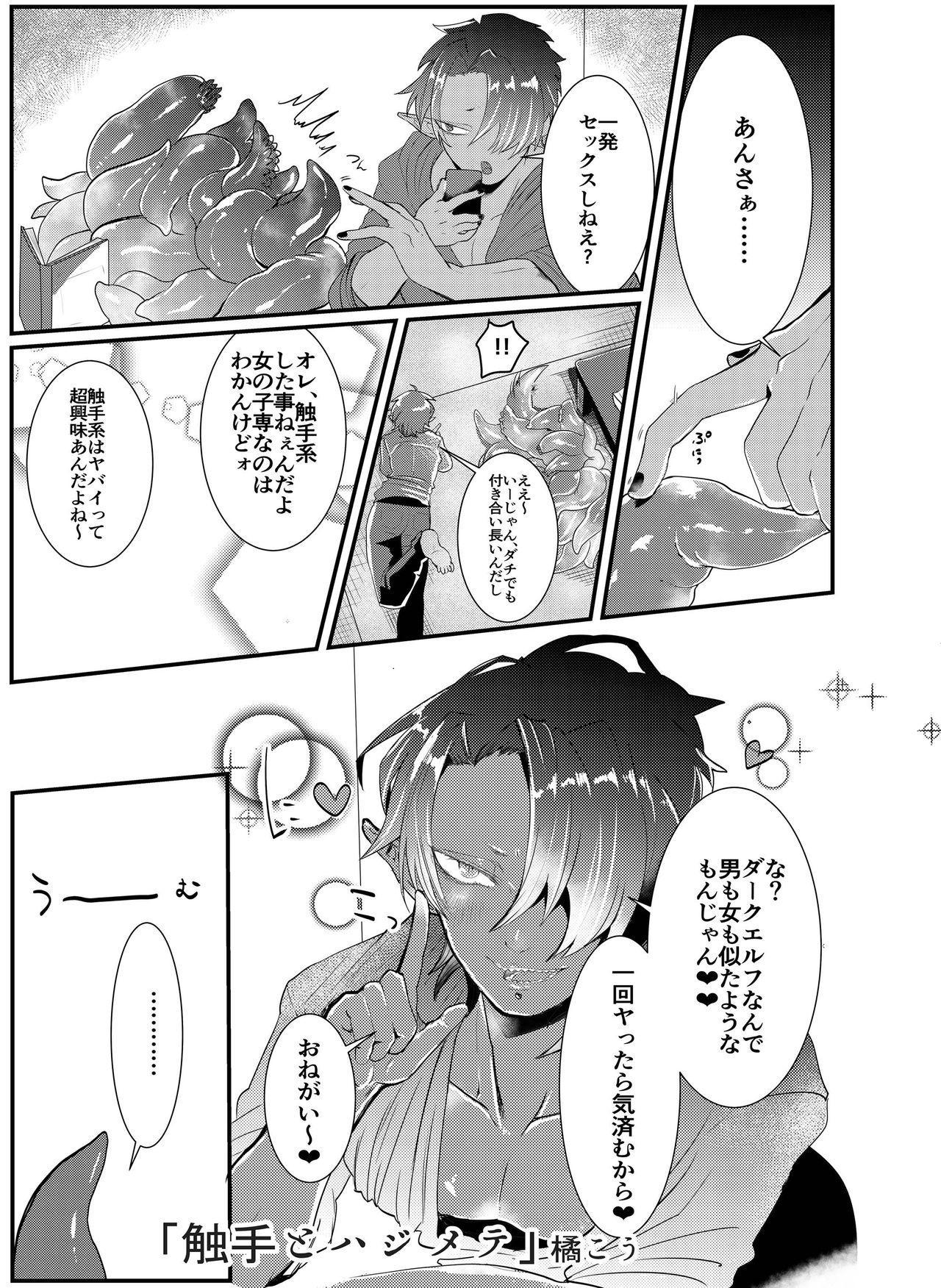 Shokushu x Dark Elf Gyaru-oh ~ Shokushu to Hajimete 2
