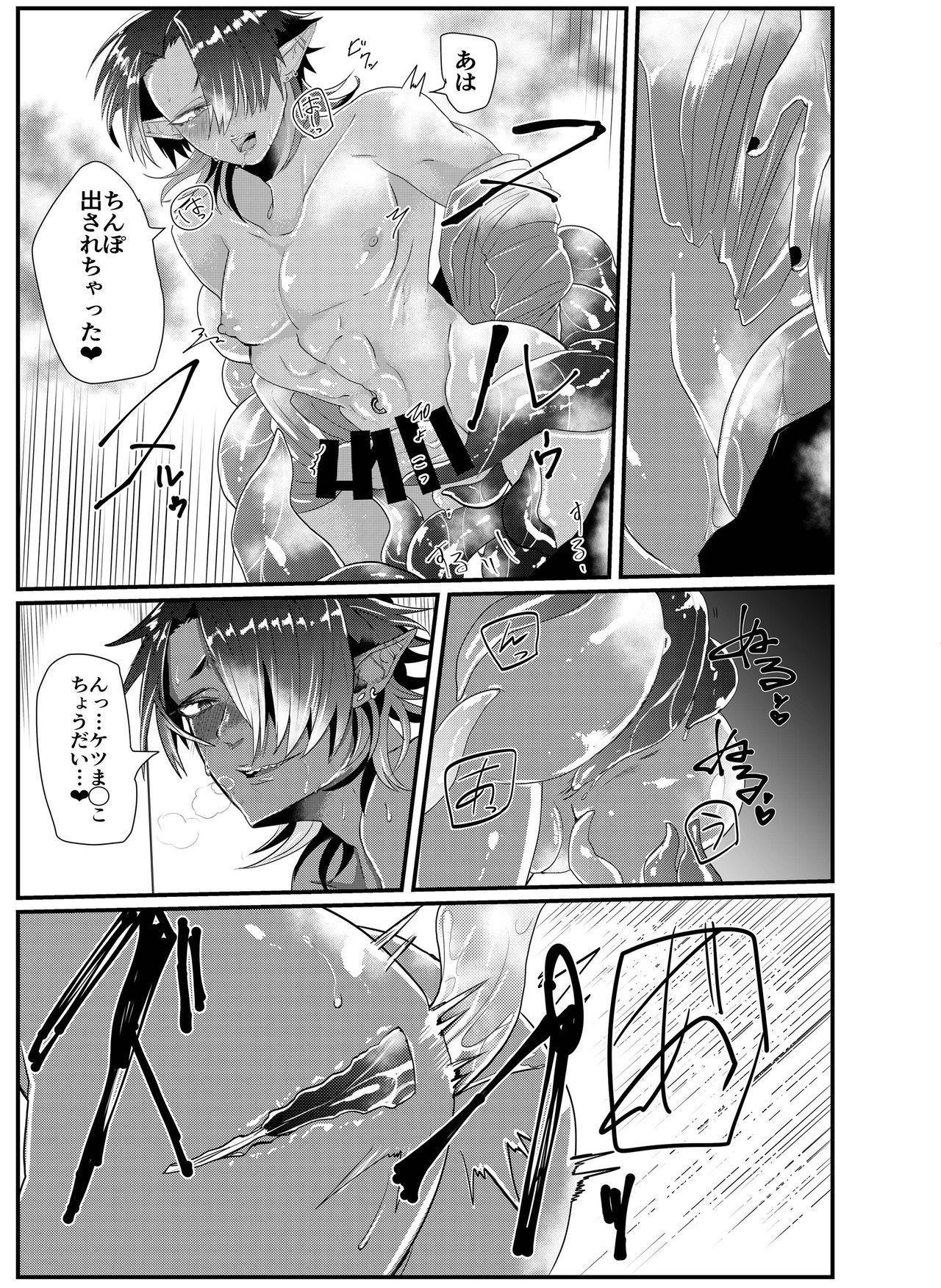 Shokushu x Dark Elf Gyaru-oh ~ Shokushu to Hajimete 8