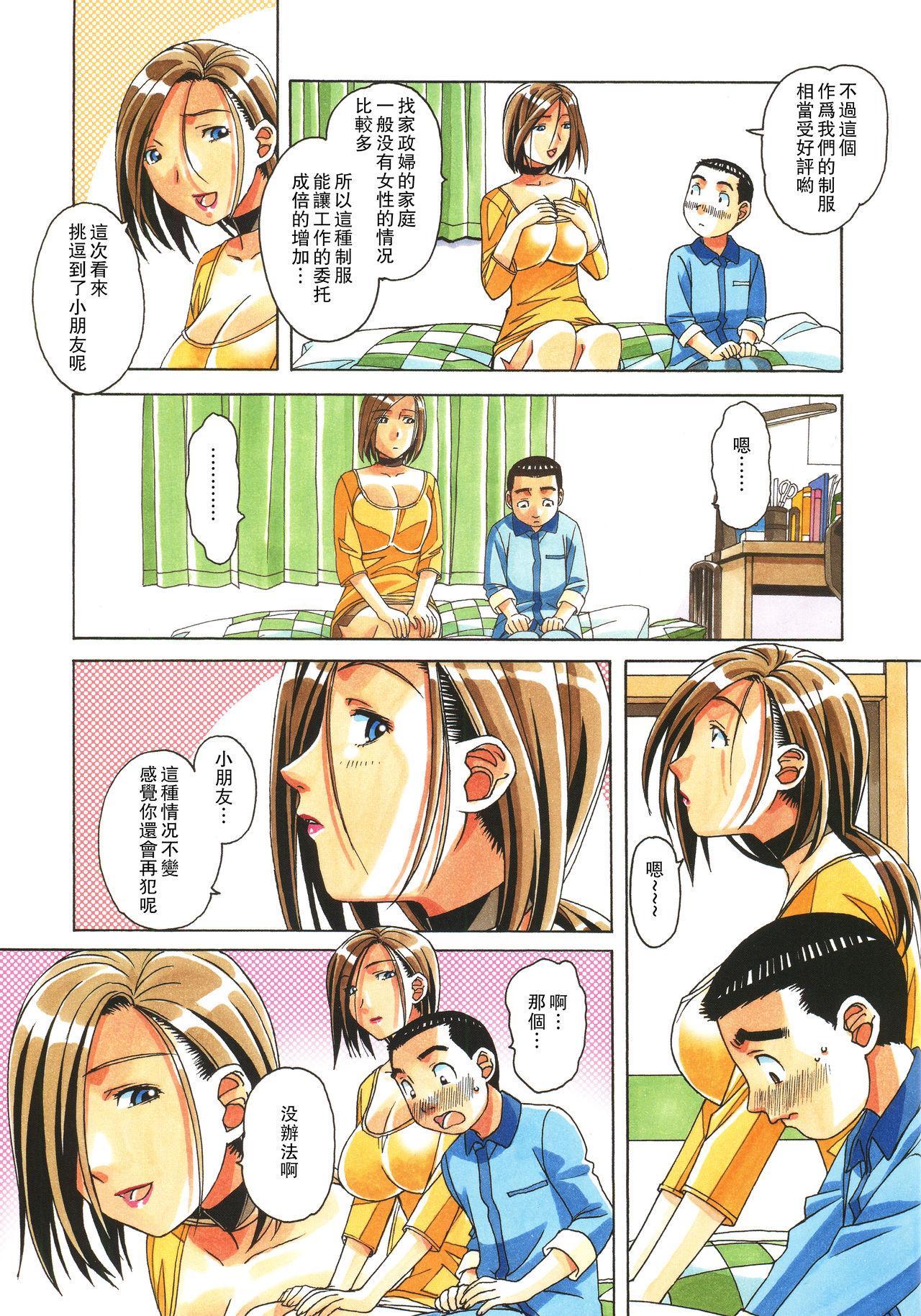 Kaseifu Monogatari Jo 9