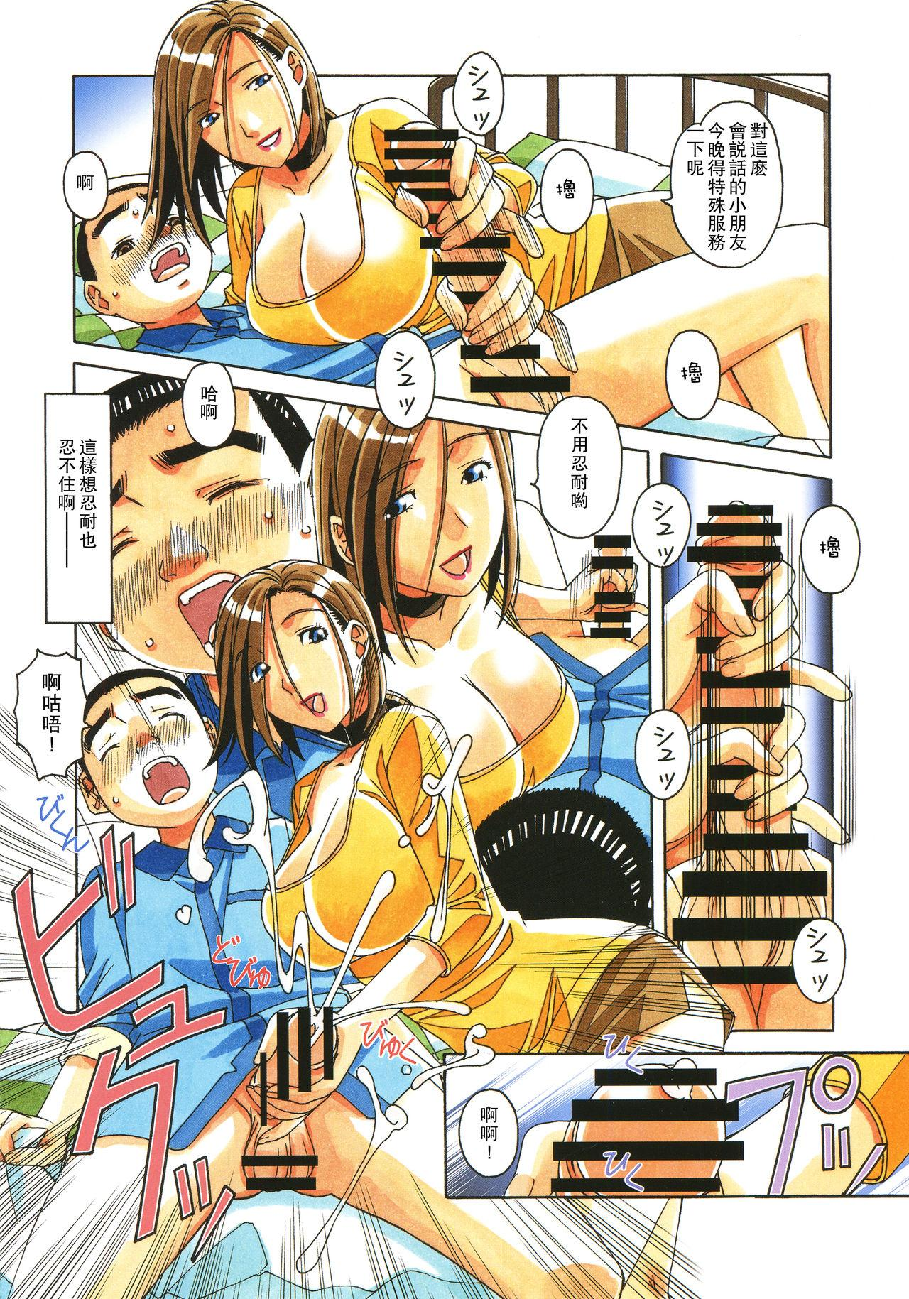 Kaseifu Monogatari Jo 12