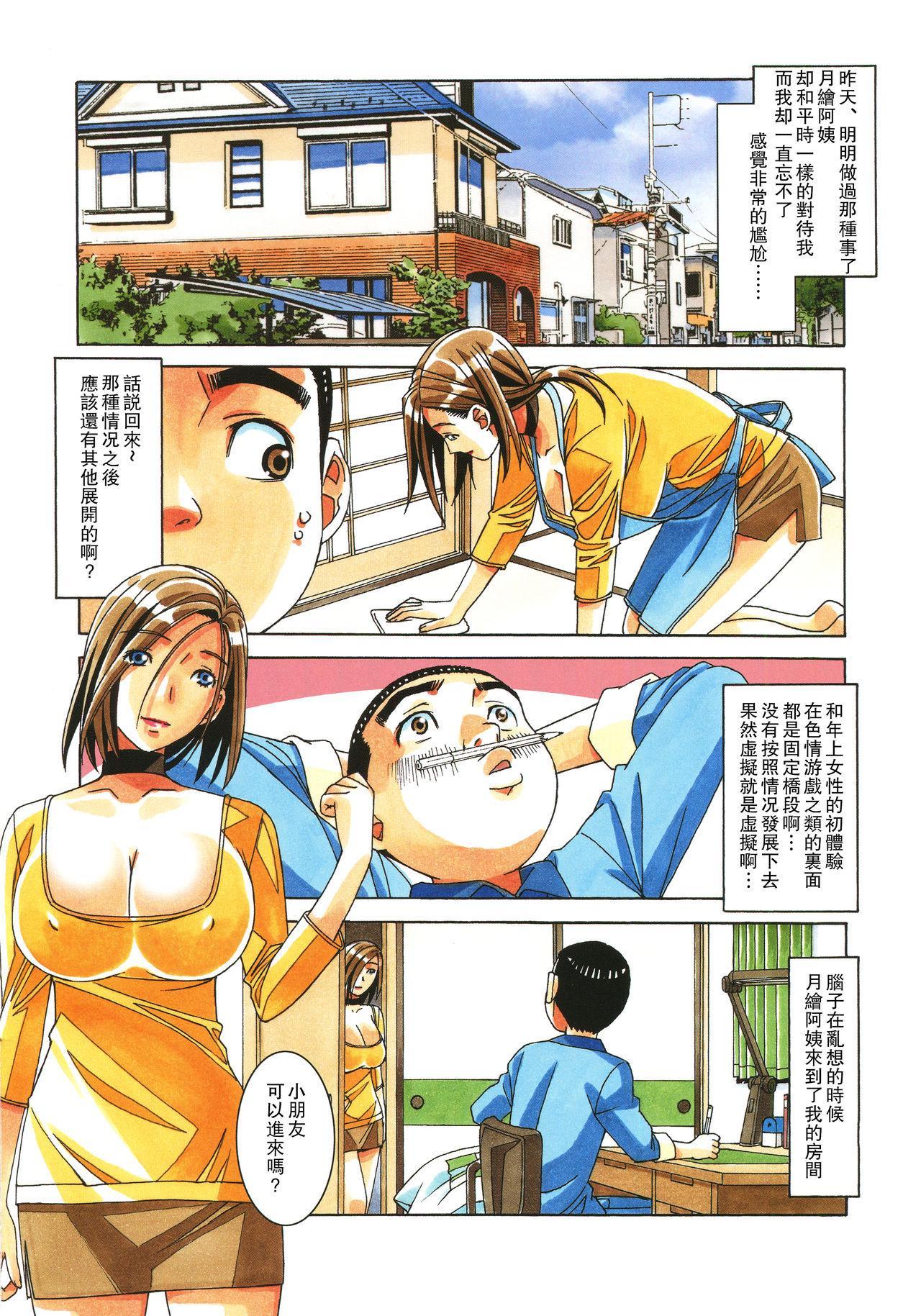 Kaseifu Monogatari Jo 14