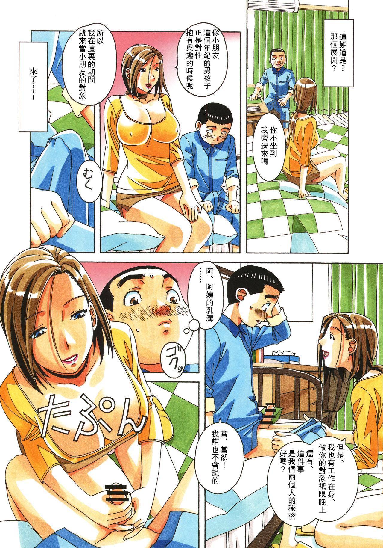 Kaseifu Monogatari Jo 15