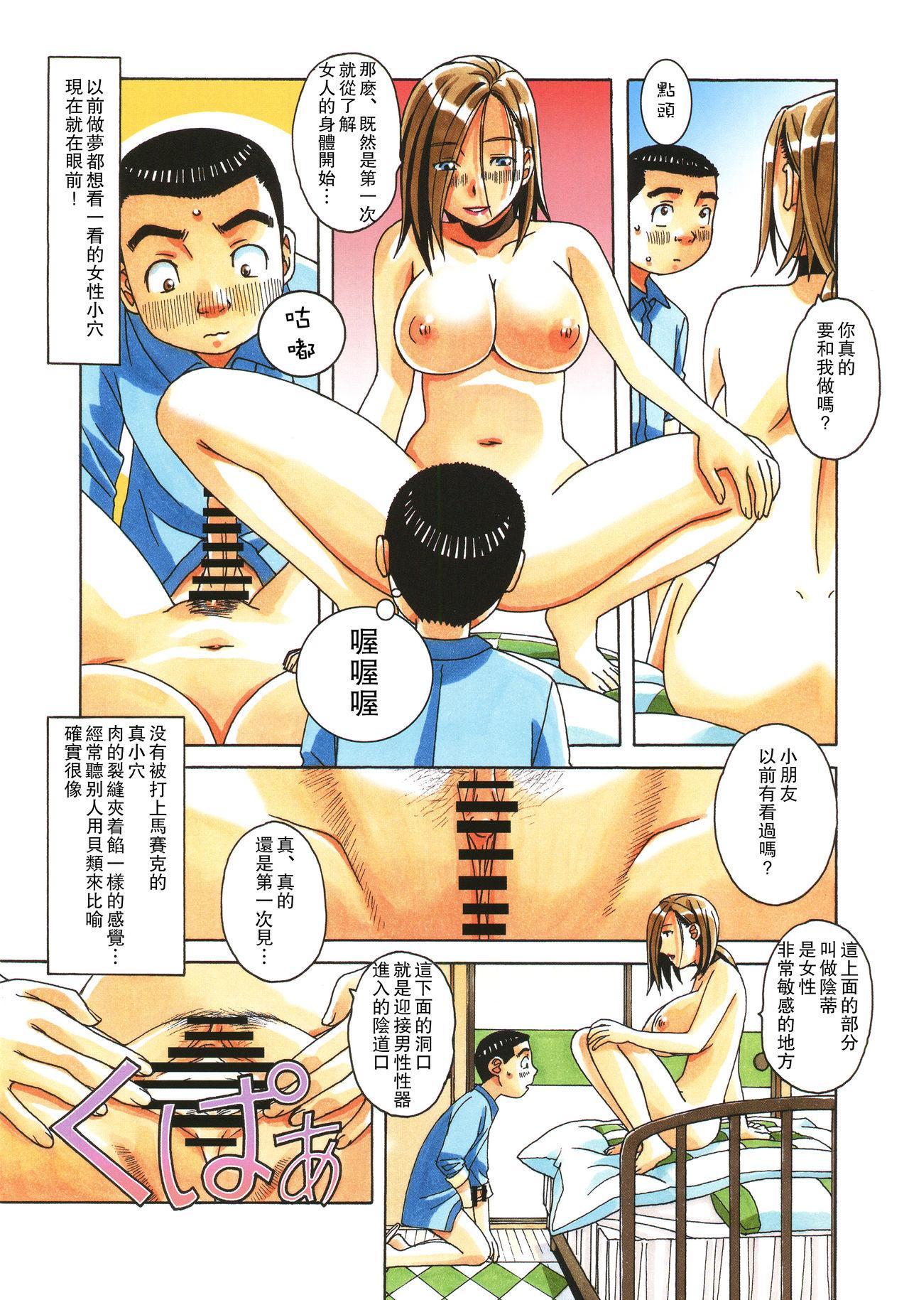Kaseifu Monogatari Jo 20