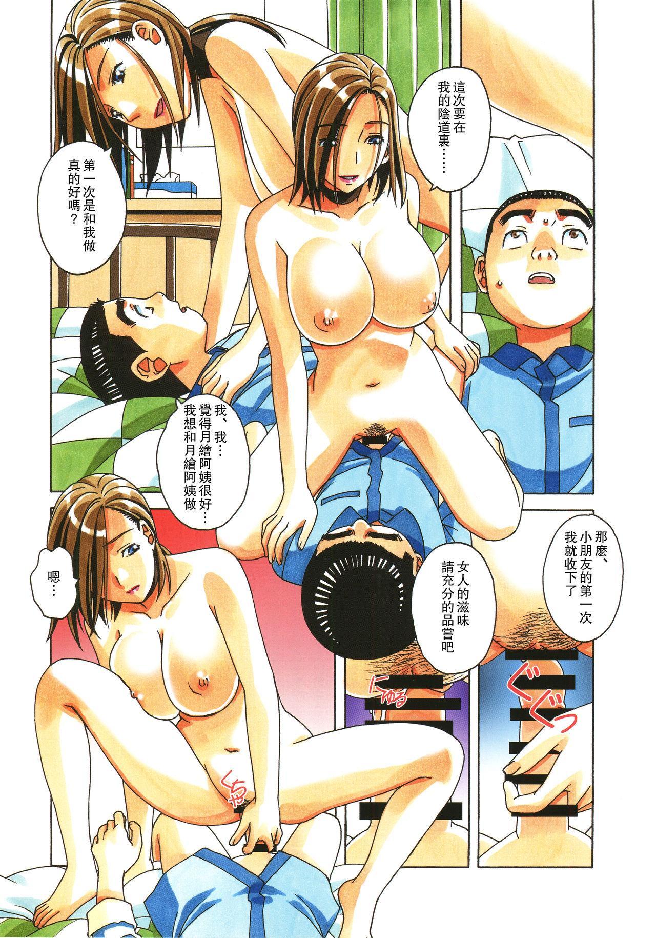 Kaseifu Monogatari Jo 23