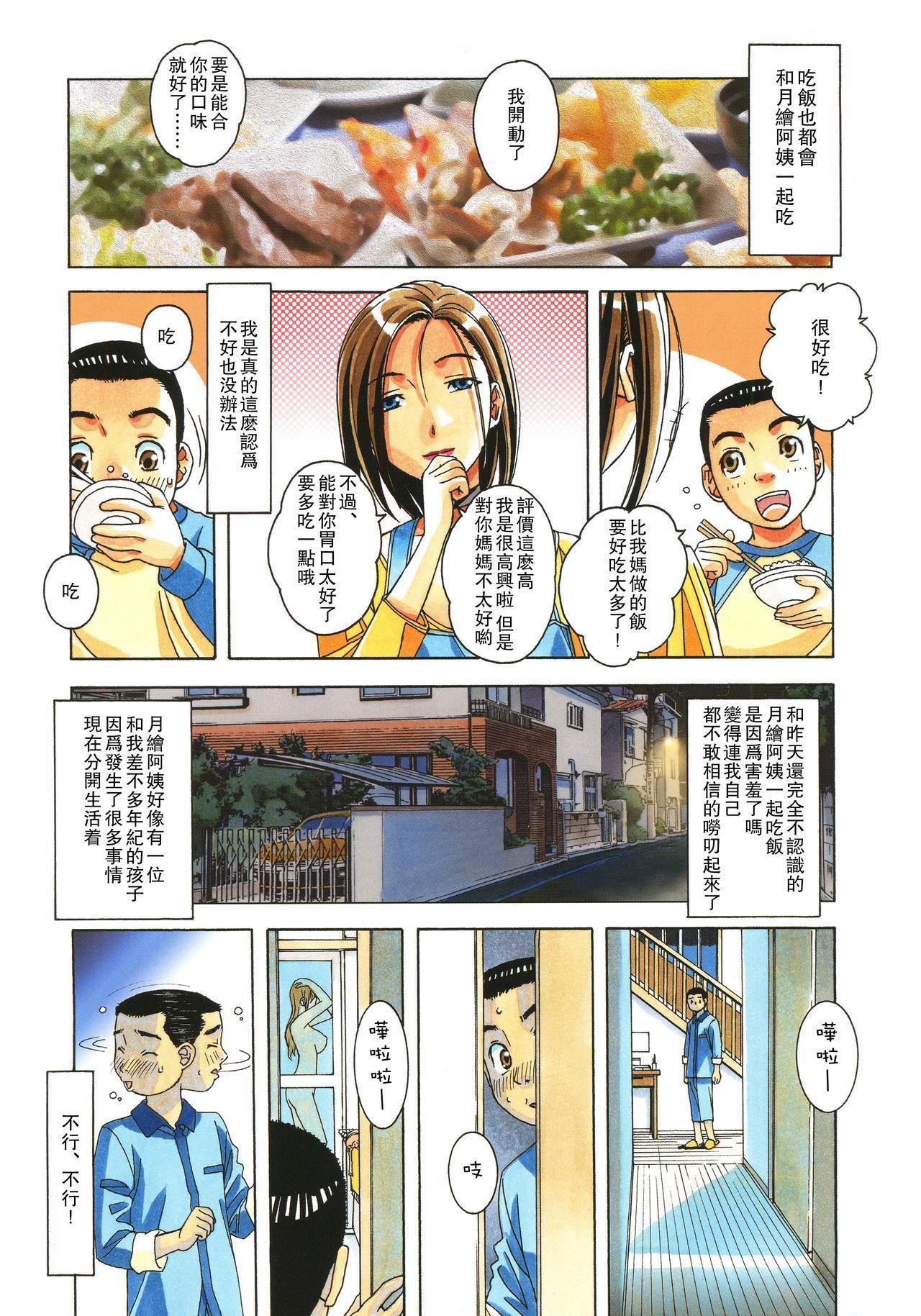 Kaseifu Monogatari Jo 2