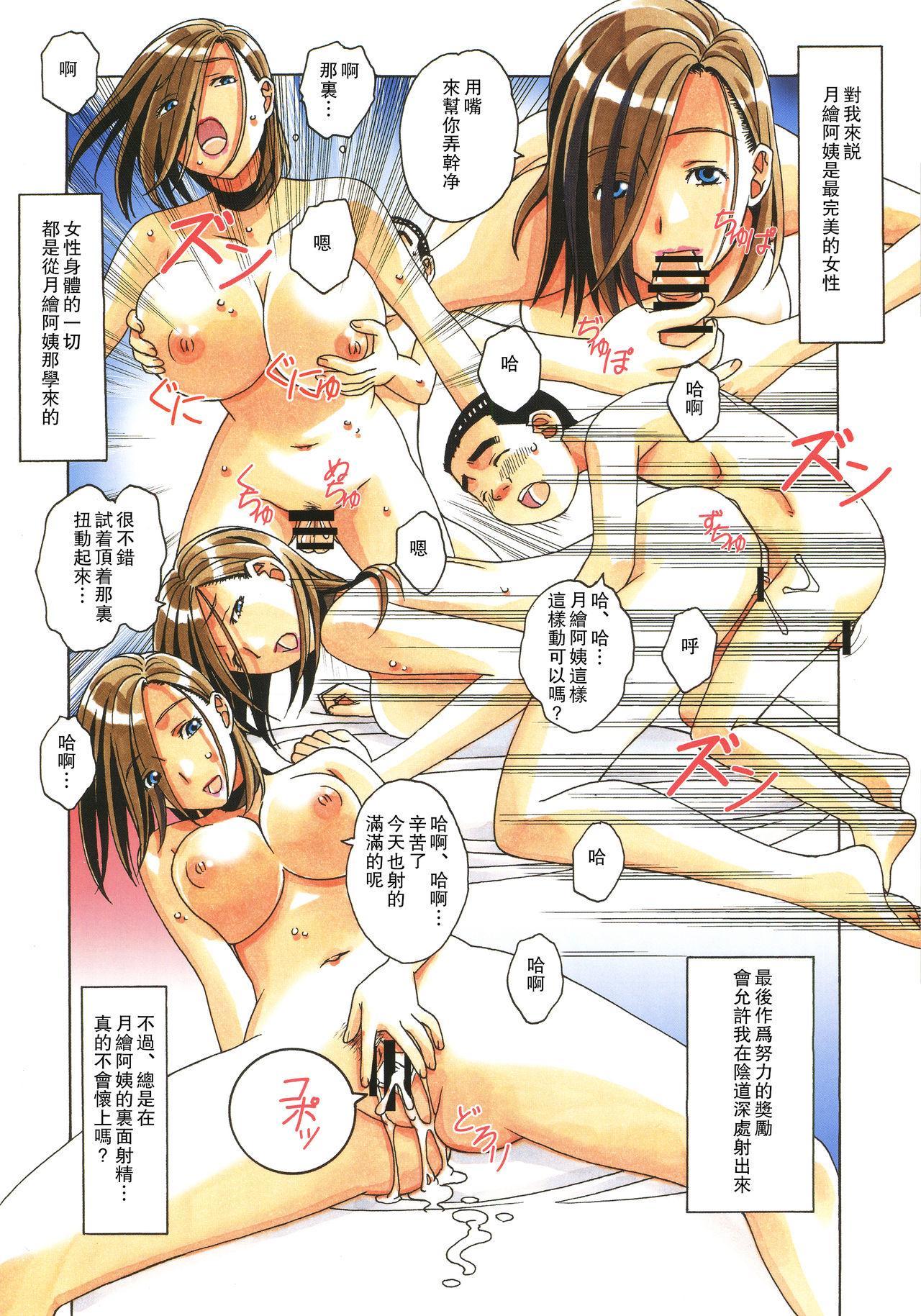 Kaseifu Monogatari Jo 32