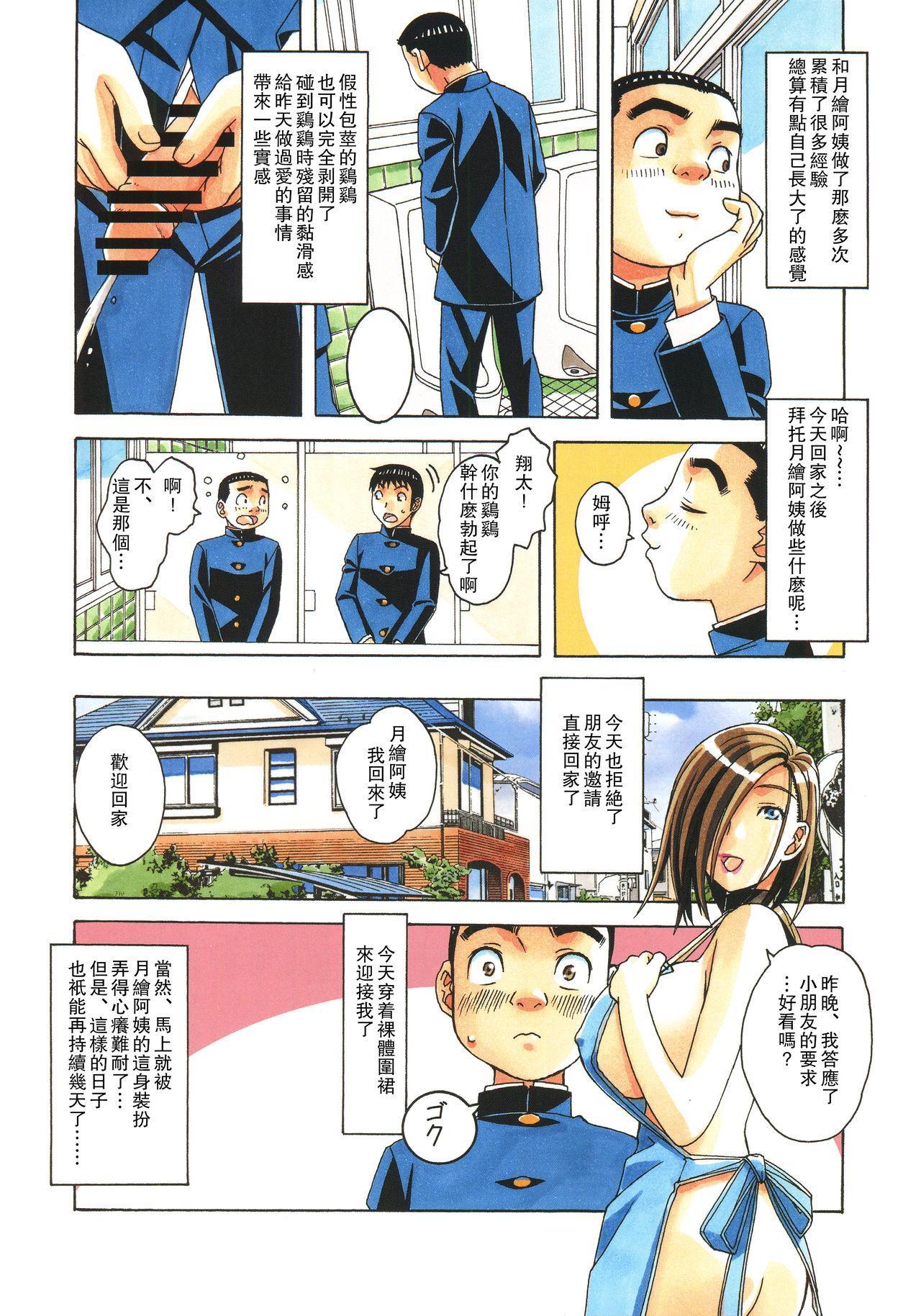 Kaseifu Monogatari Jo 33